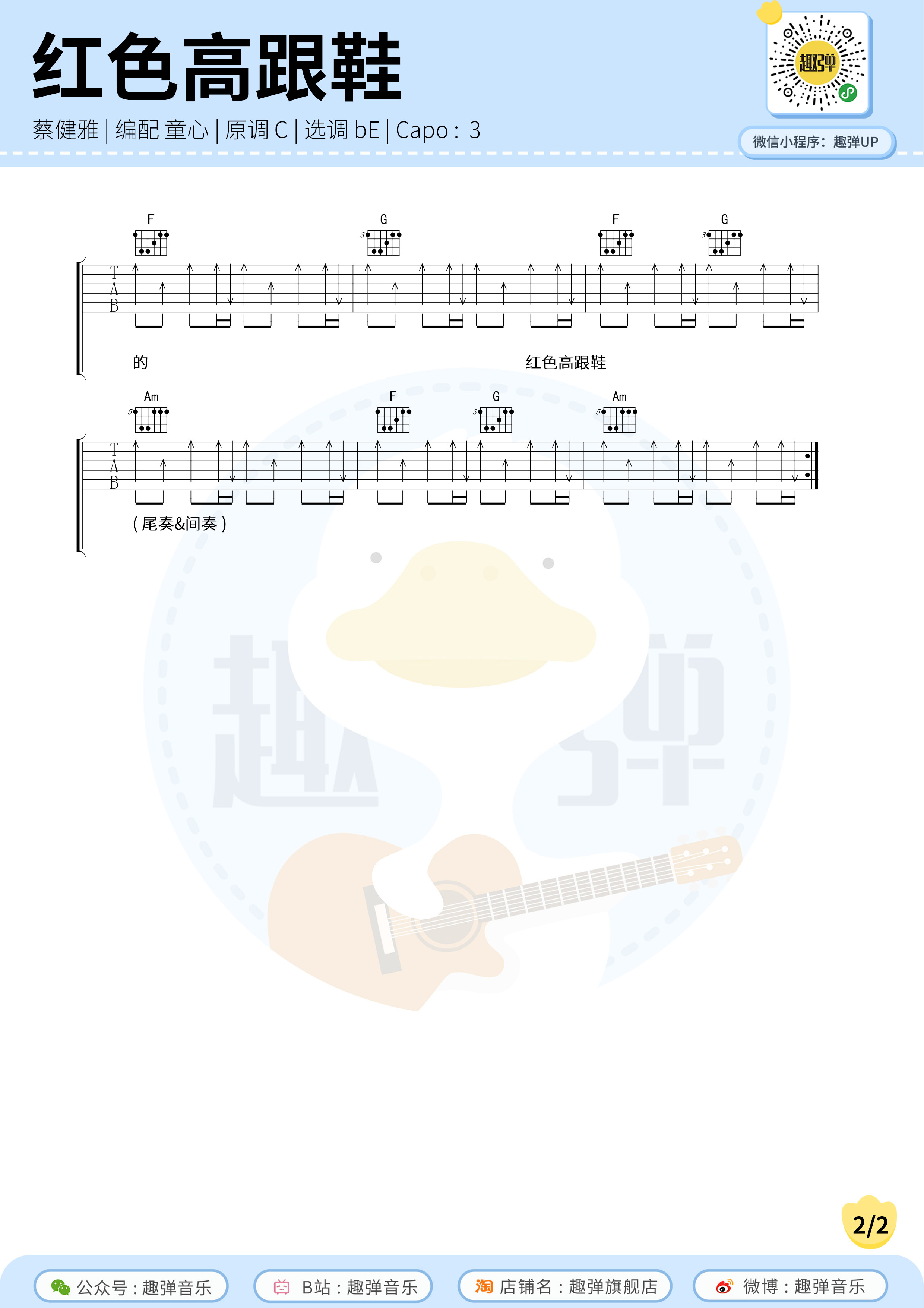 趣弹吉他《红色高跟鞋》吉他谱-2