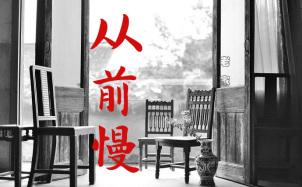 刘胡轶《从前慢》吉他谱_简单版_C调弹唱六线谱