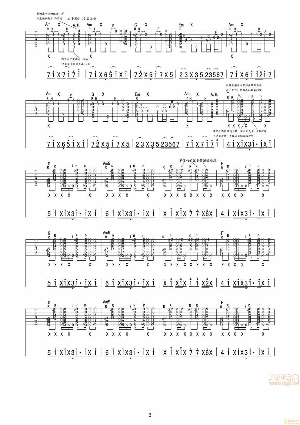 陈亮《无题》吉他指弹谱-3