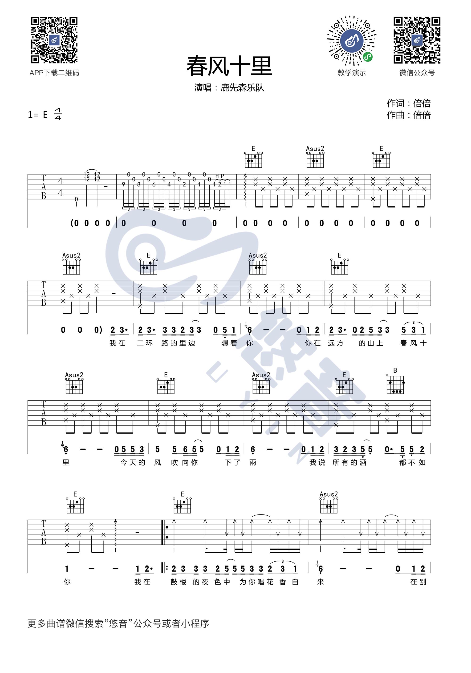 吉他派-悠音课堂-《春风十里》吉他谱-1