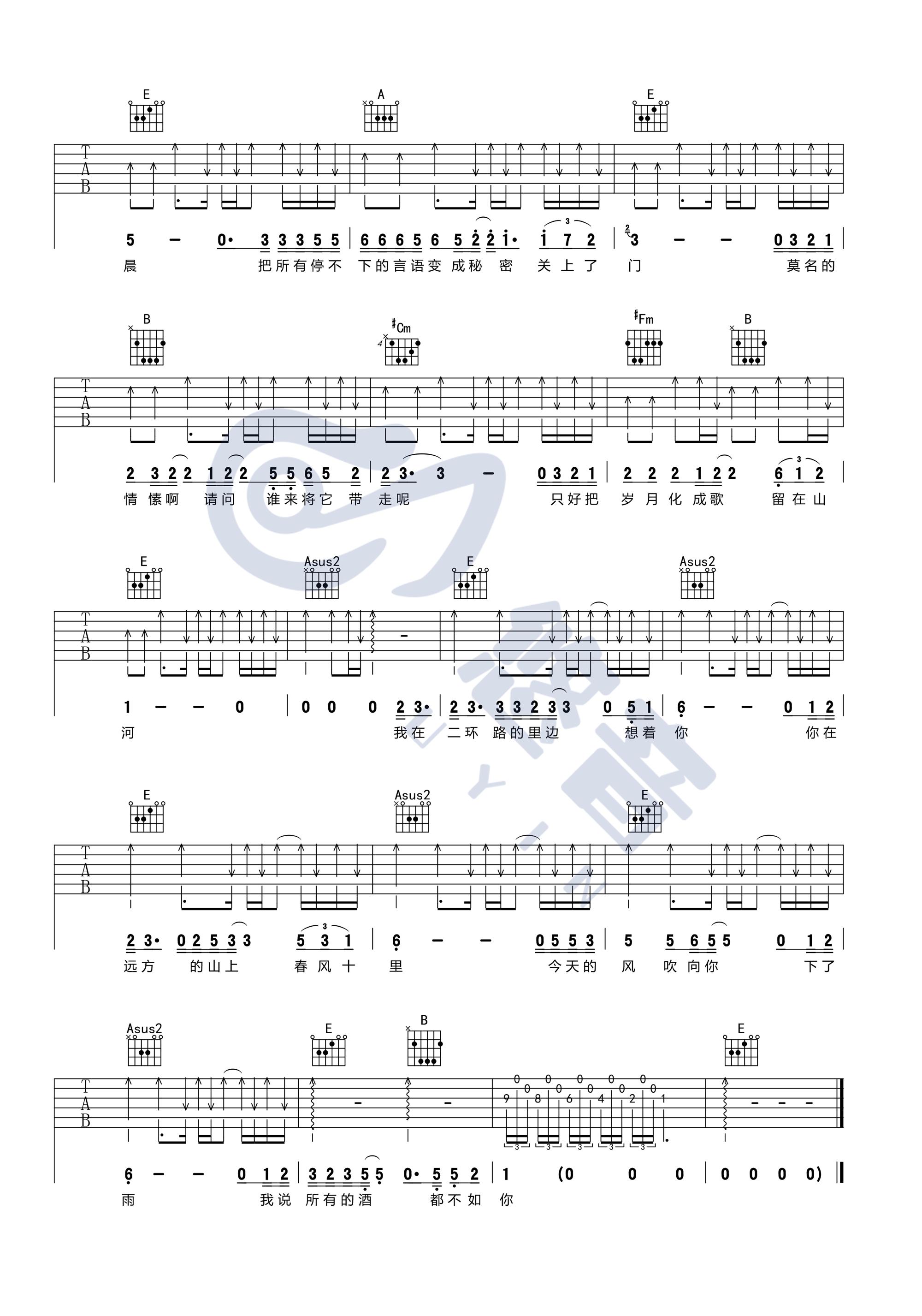 吉他派-悠音课堂-《春风十里》吉他谱-3