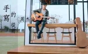 周杰伦《手写的从前》吉他谱_吉他弹唱视频教学_C调精编版