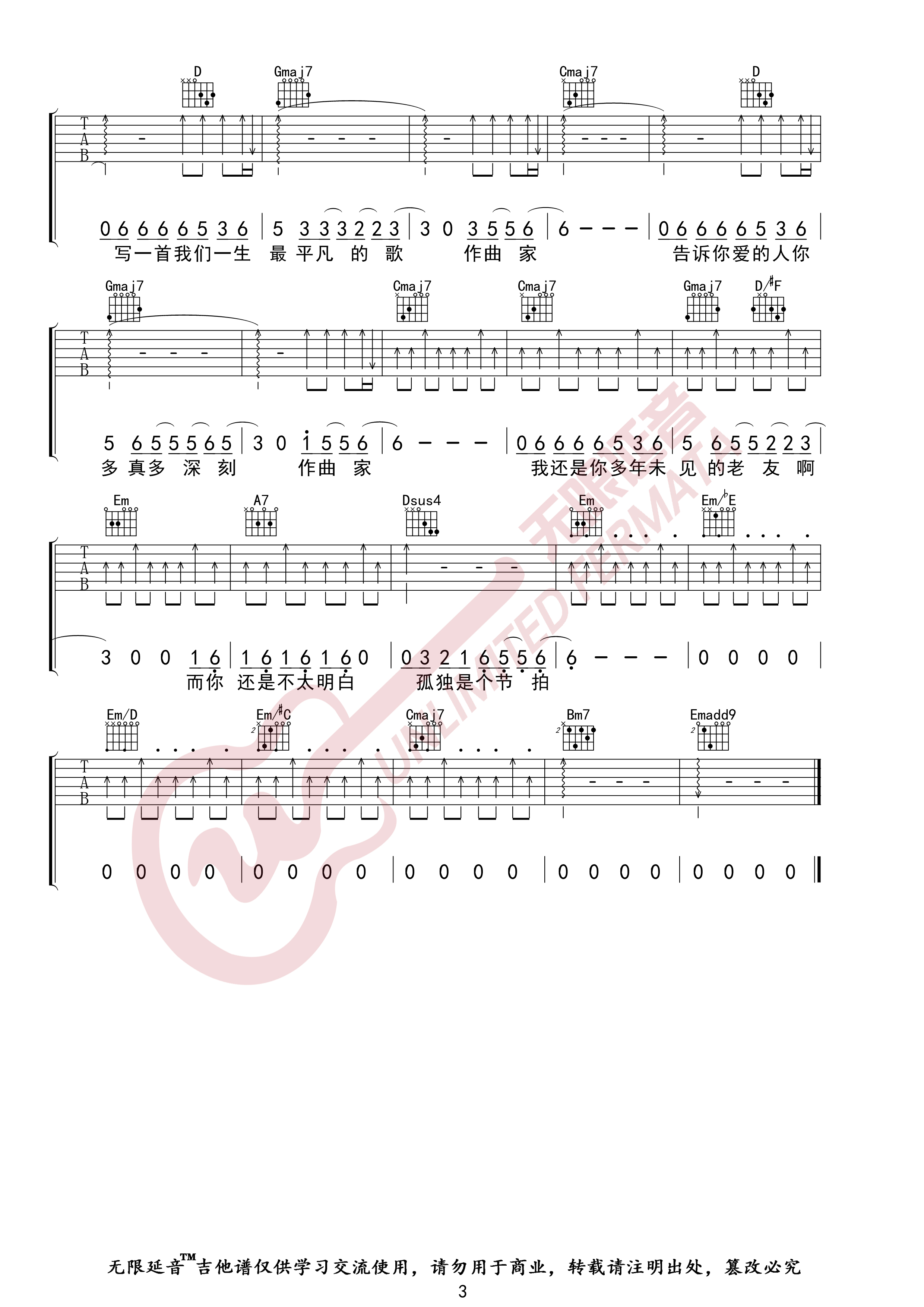 吉他派-无限延音《作曲家》吉他谱-3