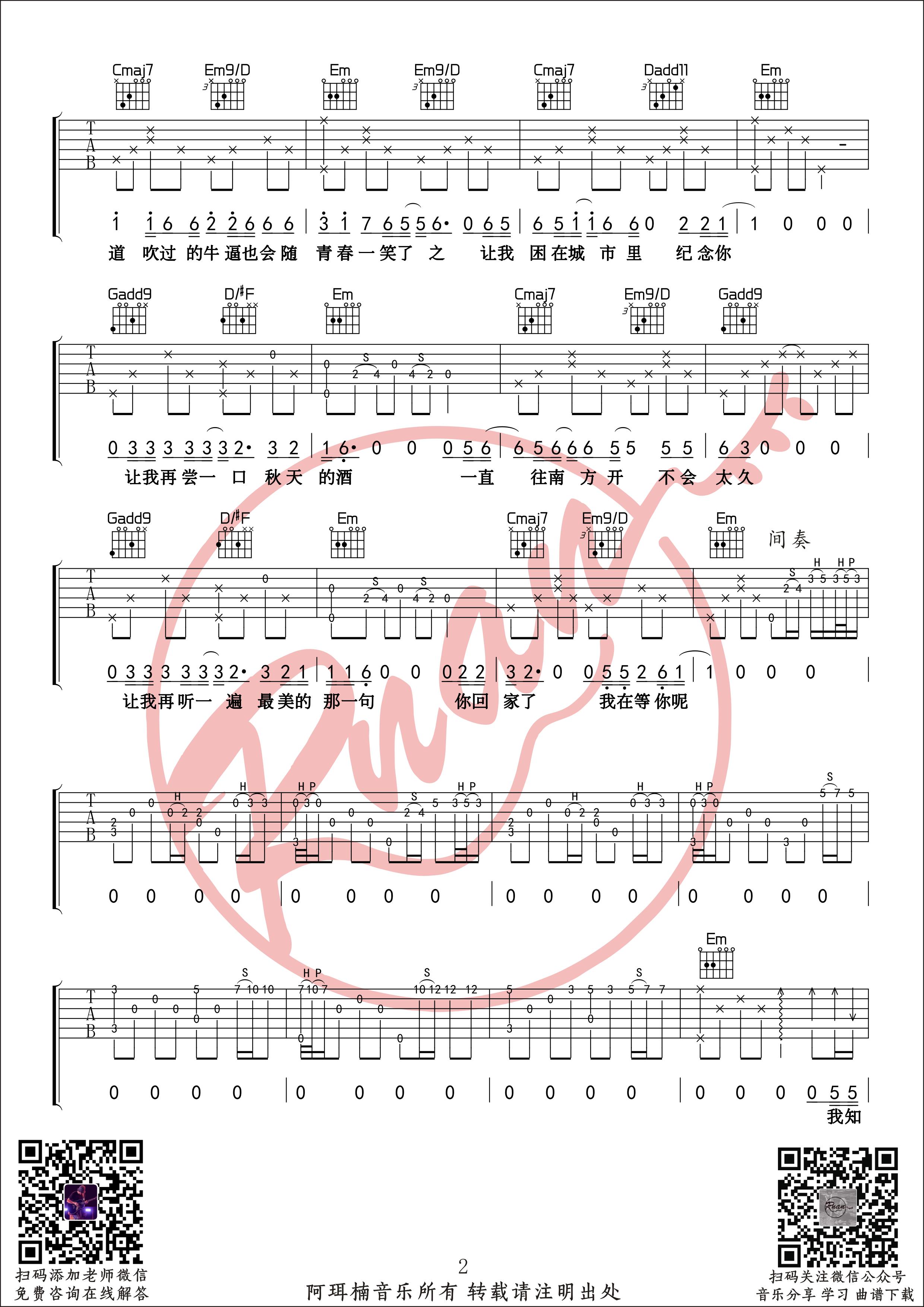 吉他派-宋冬野《安和桥》吉他谱-2