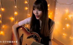 文惠如吉他弹唱《夜空中最亮的星》 ,人美歌甜系列!