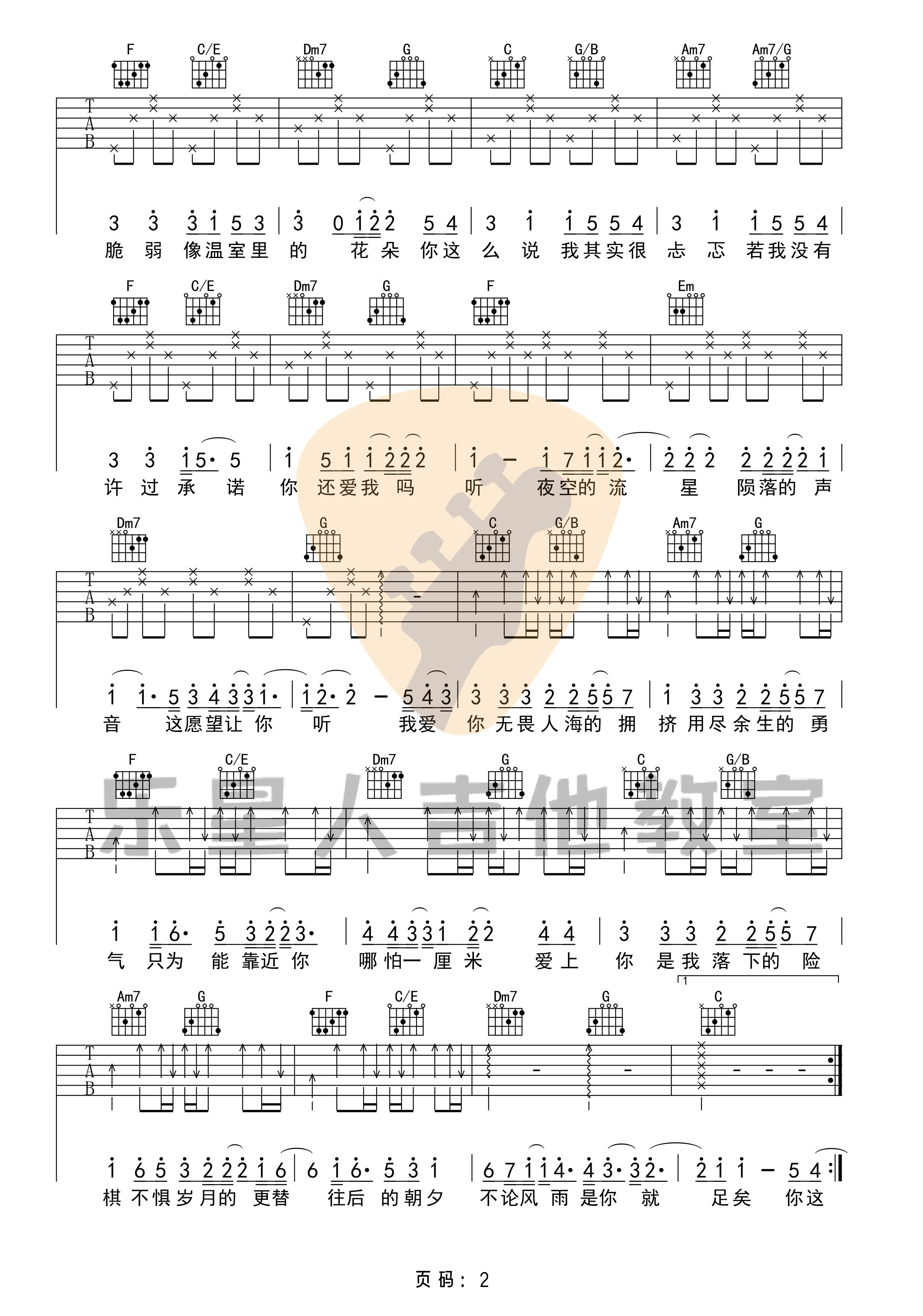 吉他派乐星人吉他《勇气》吉他谱-2
