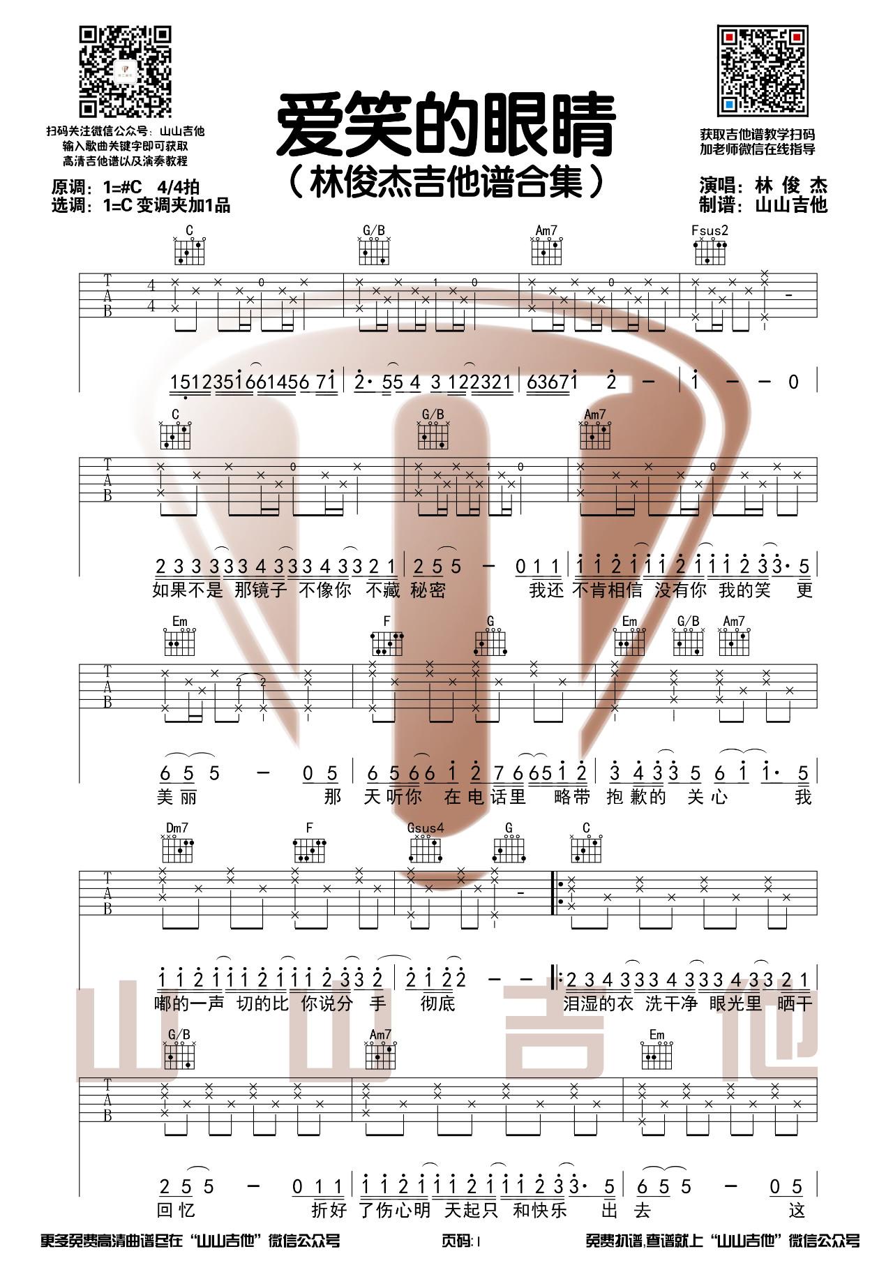 吉他派-山山吉他-《爱笑的眼睛》吉他谱-1
