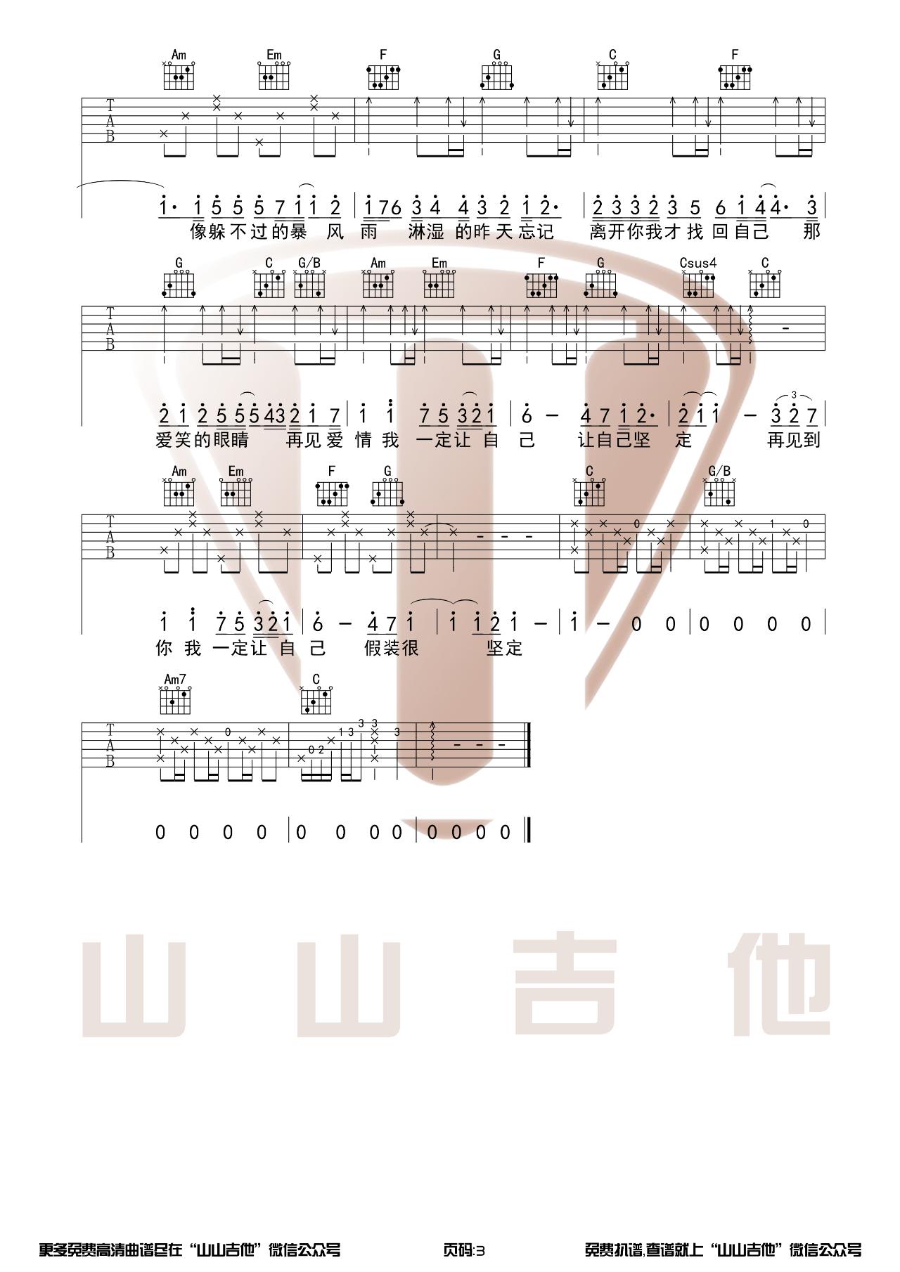 吉他派-山山吉他-《爱笑的眼睛》吉他谱-3