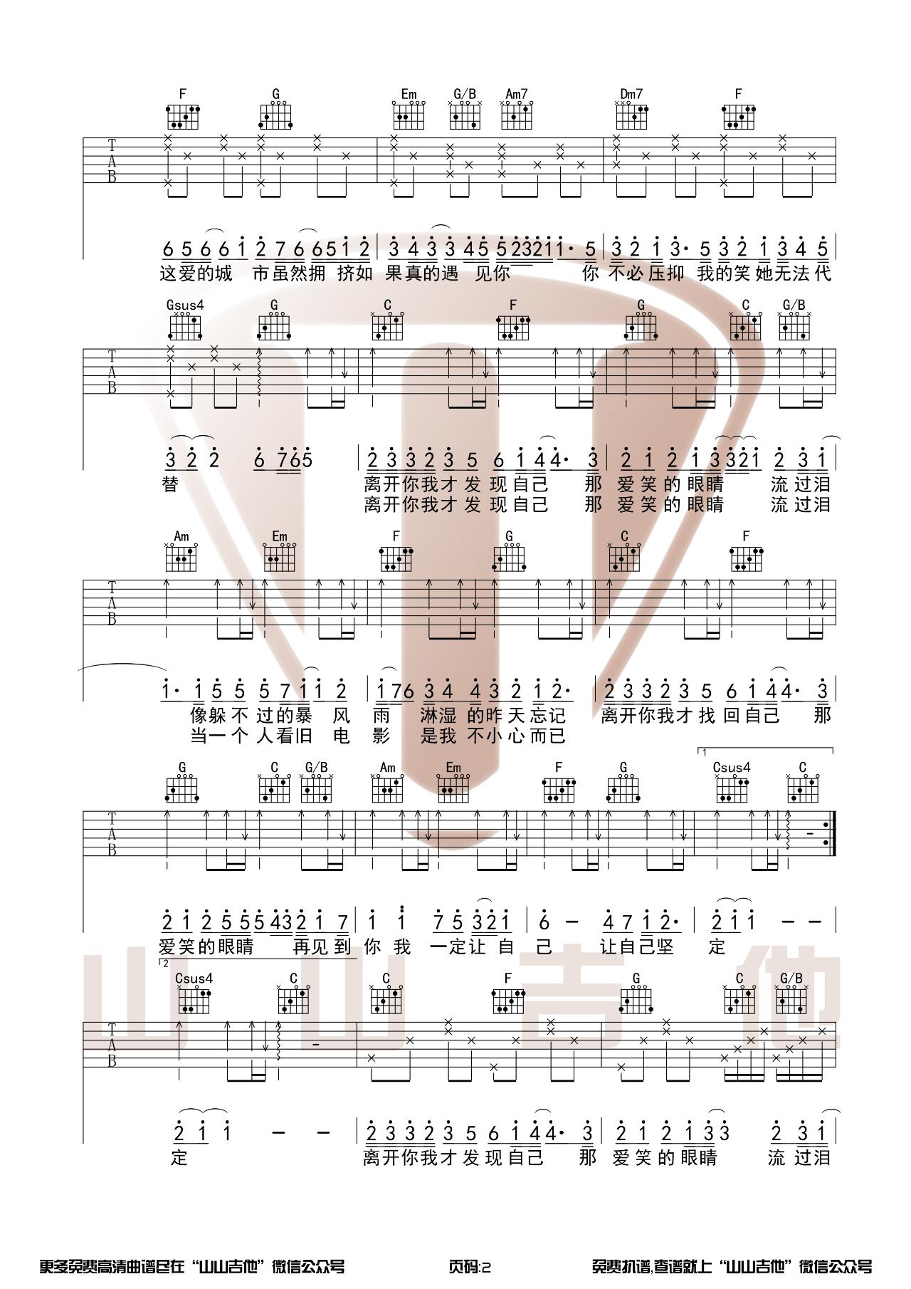 吉他派-山山吉他-《爱笑的眼睛》吉他谱-2