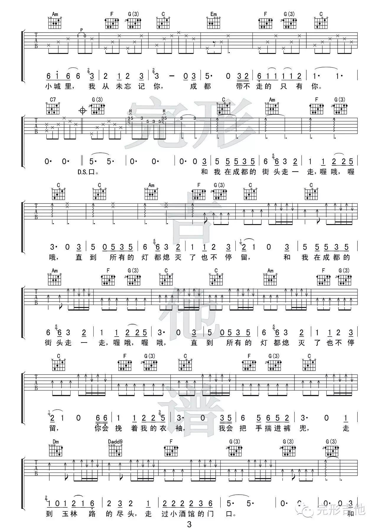 吉他派-《成都》吉他谱-3