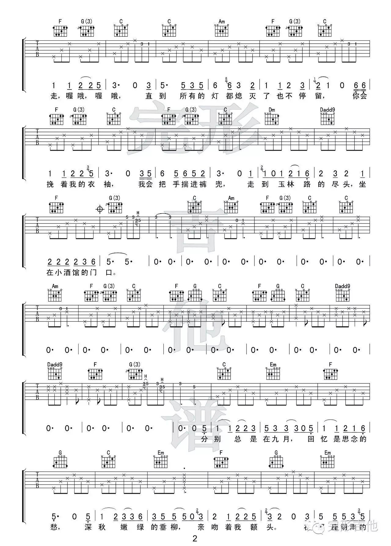 吉他派-《成都》吉他谱-2