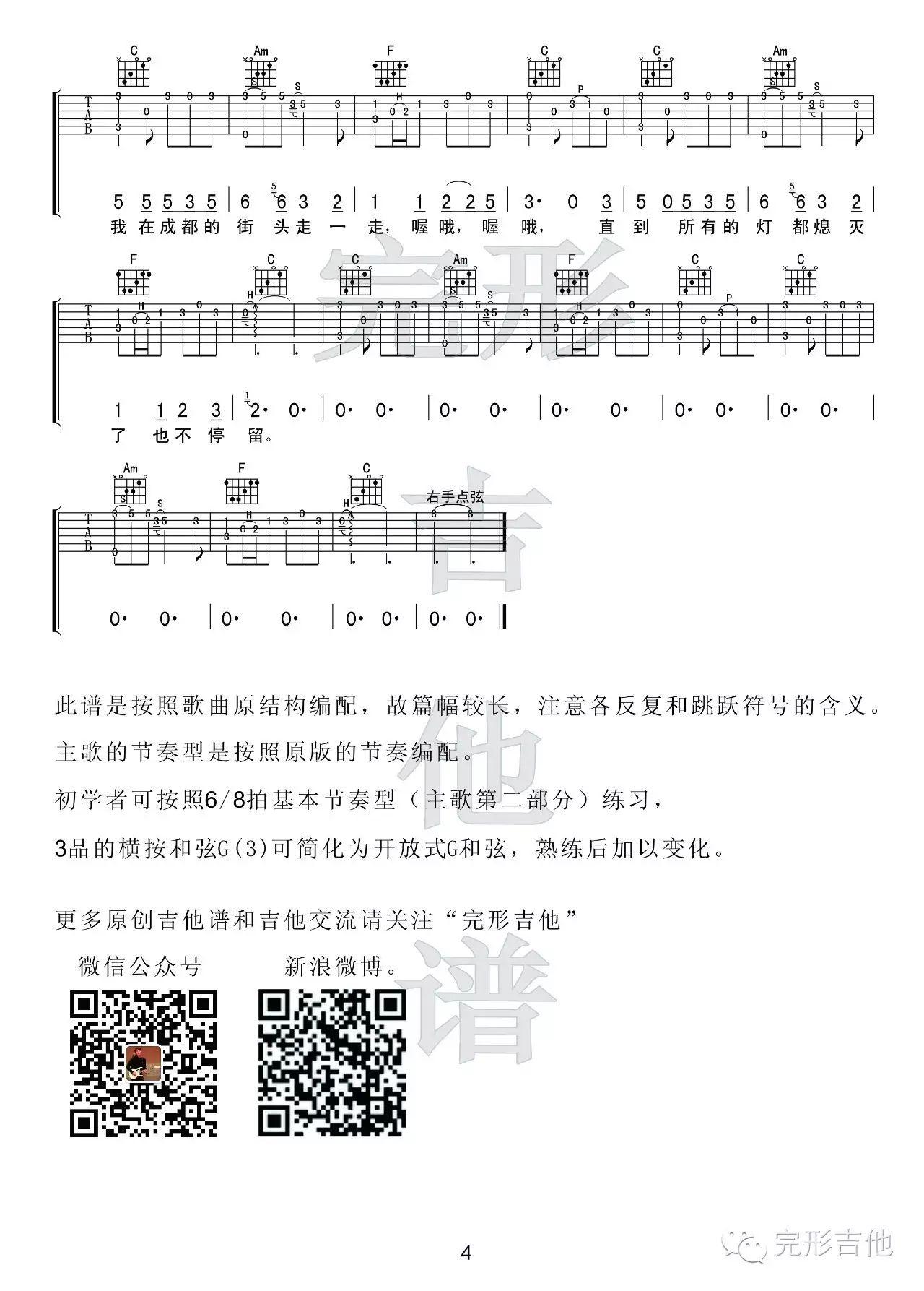 吉他派-《成都》吉他谱-4