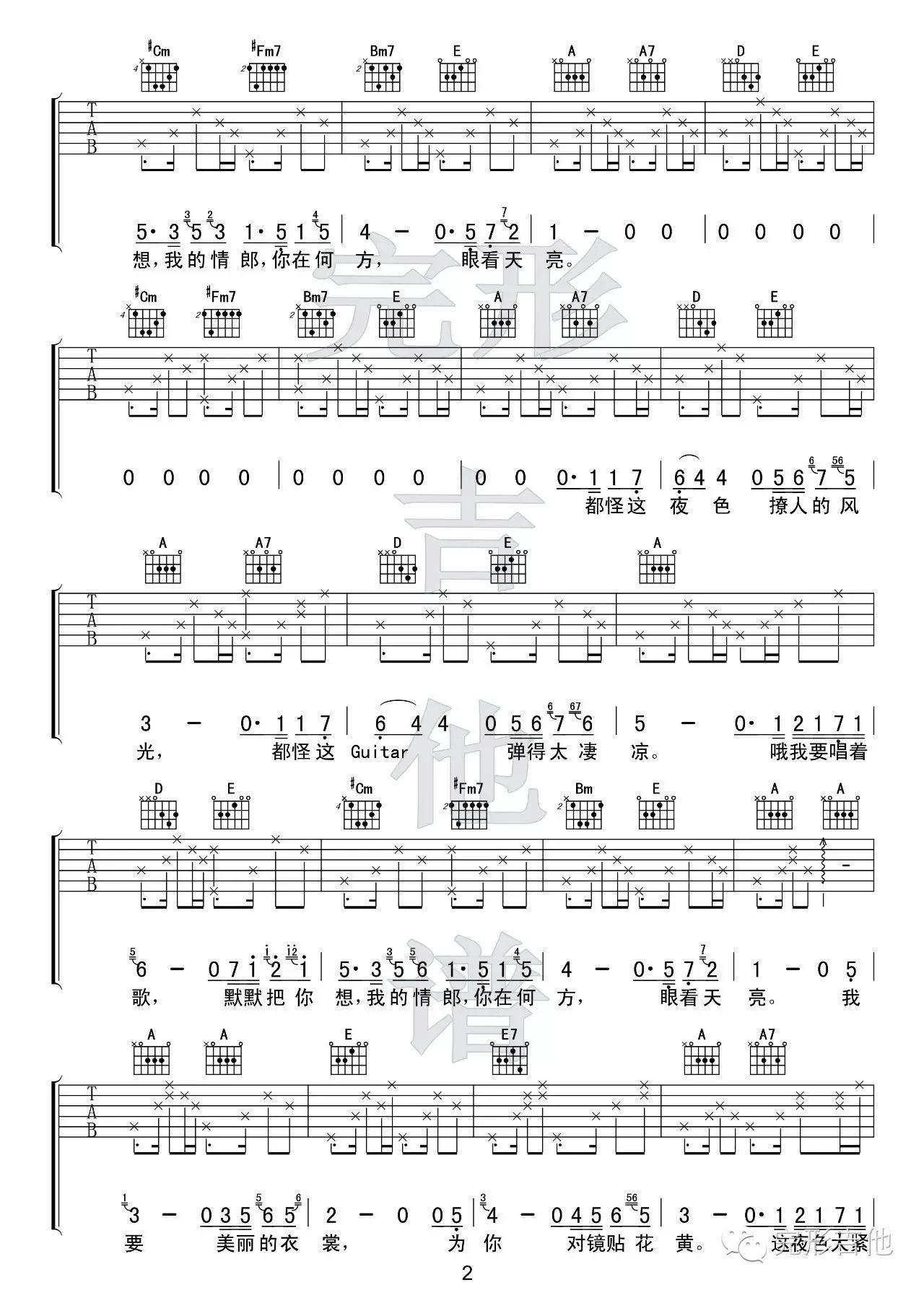 吉他派-《我要你》吉他谱-2
