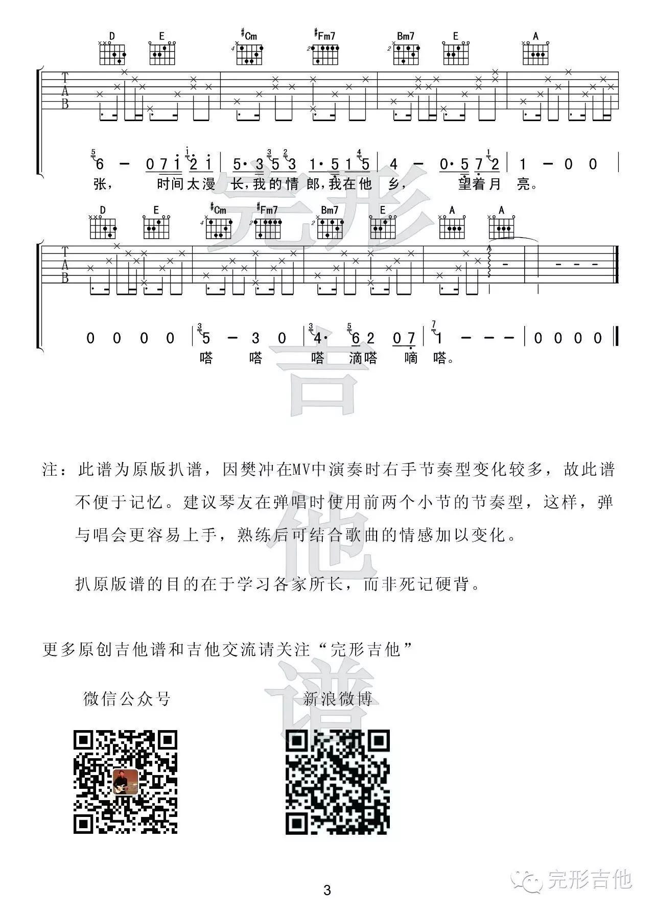 吉他派-《我要你》吉他谱-3