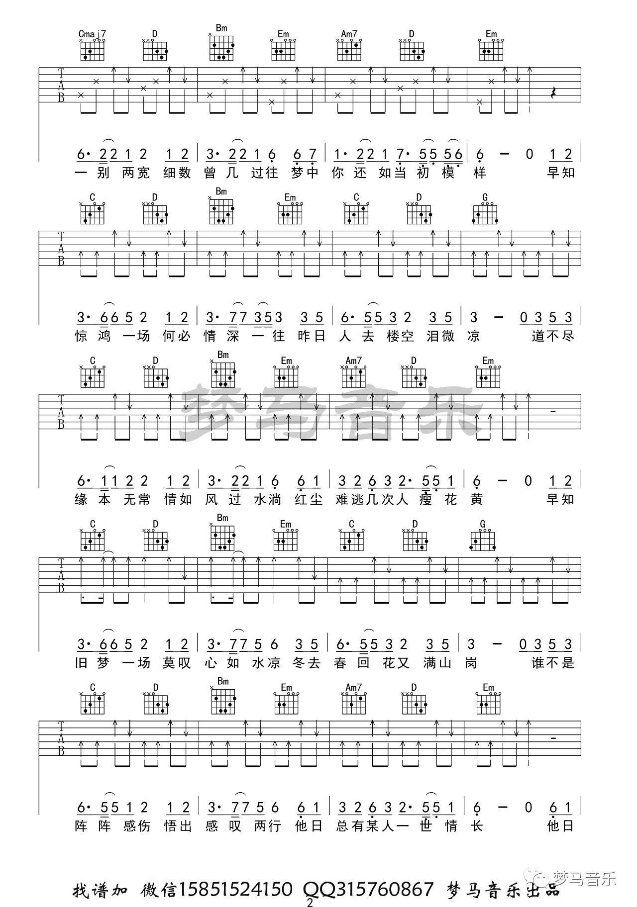 吉他派-《旧梦一场》吉他谱-2