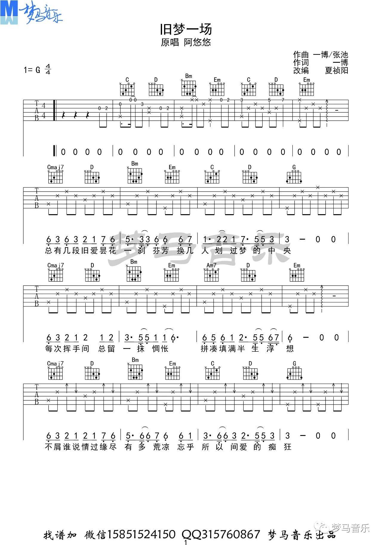 吉他派-《旧梦一场》吉他谱-1