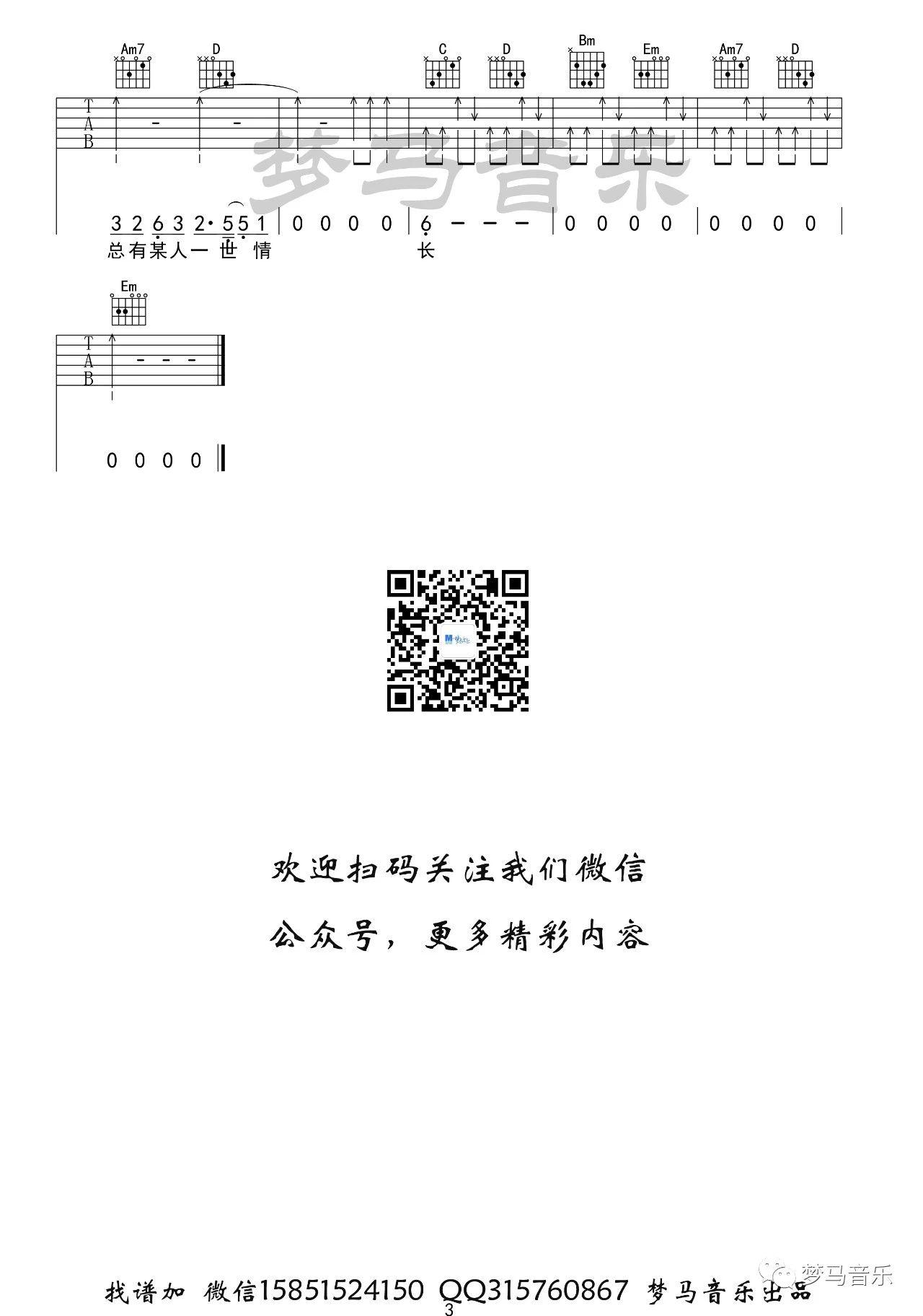 吉他派-《旧梦一场》吉他谱-3