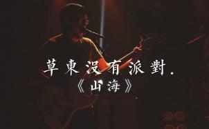 山海吉他谱_C调精编六线谱_弹唱谱_吉他专家
