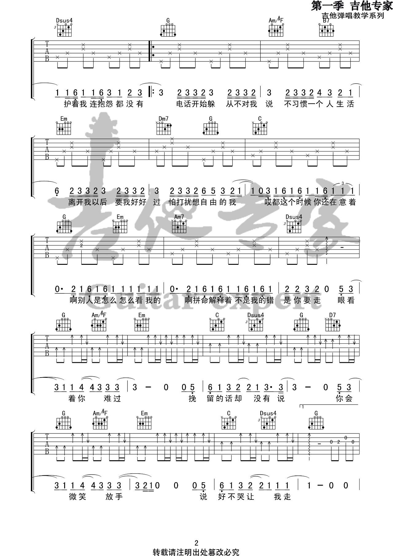 吉他派-《说好不哭》吉他谱-2