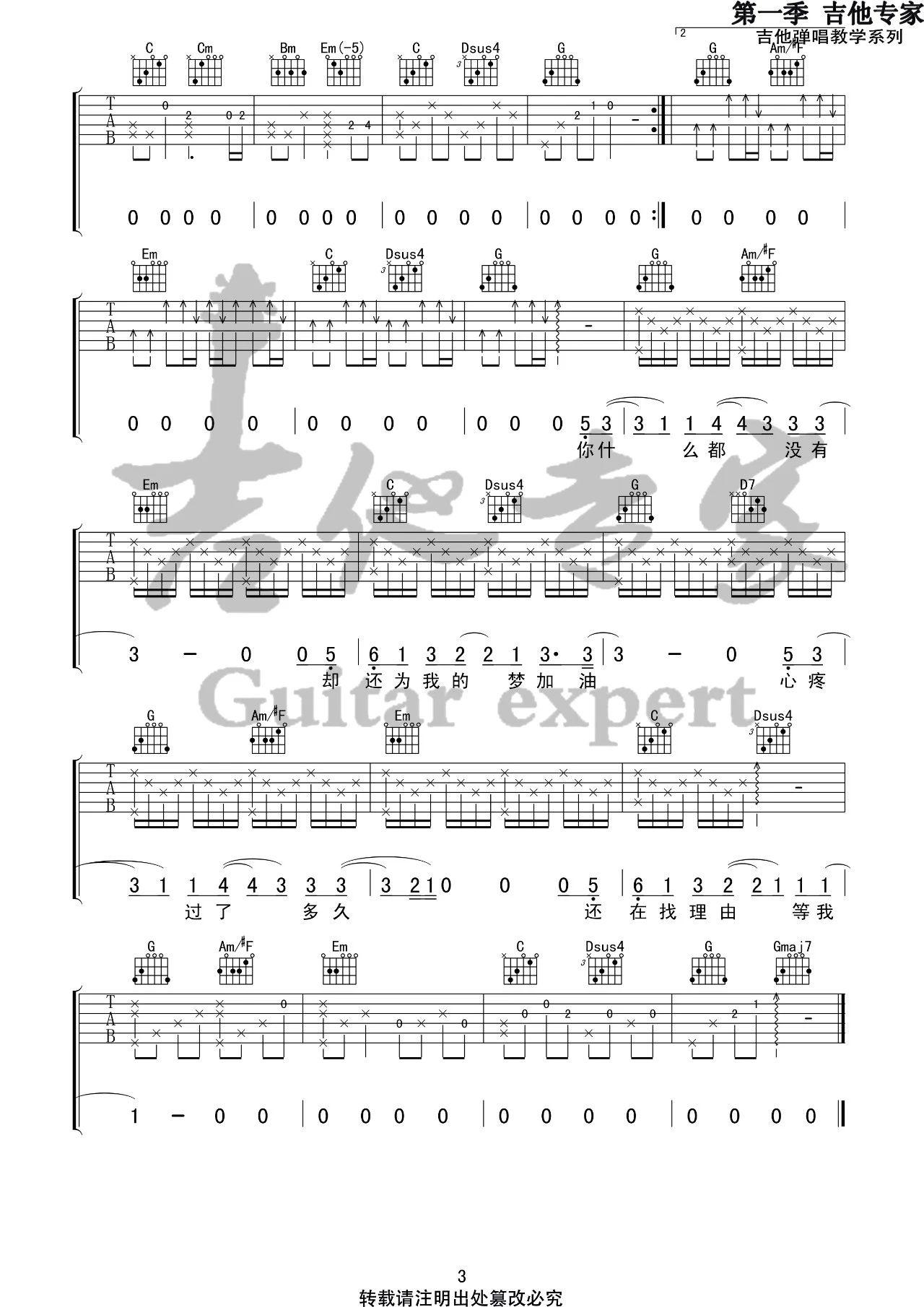 吉他派-《说好不哭》吉他谱-3