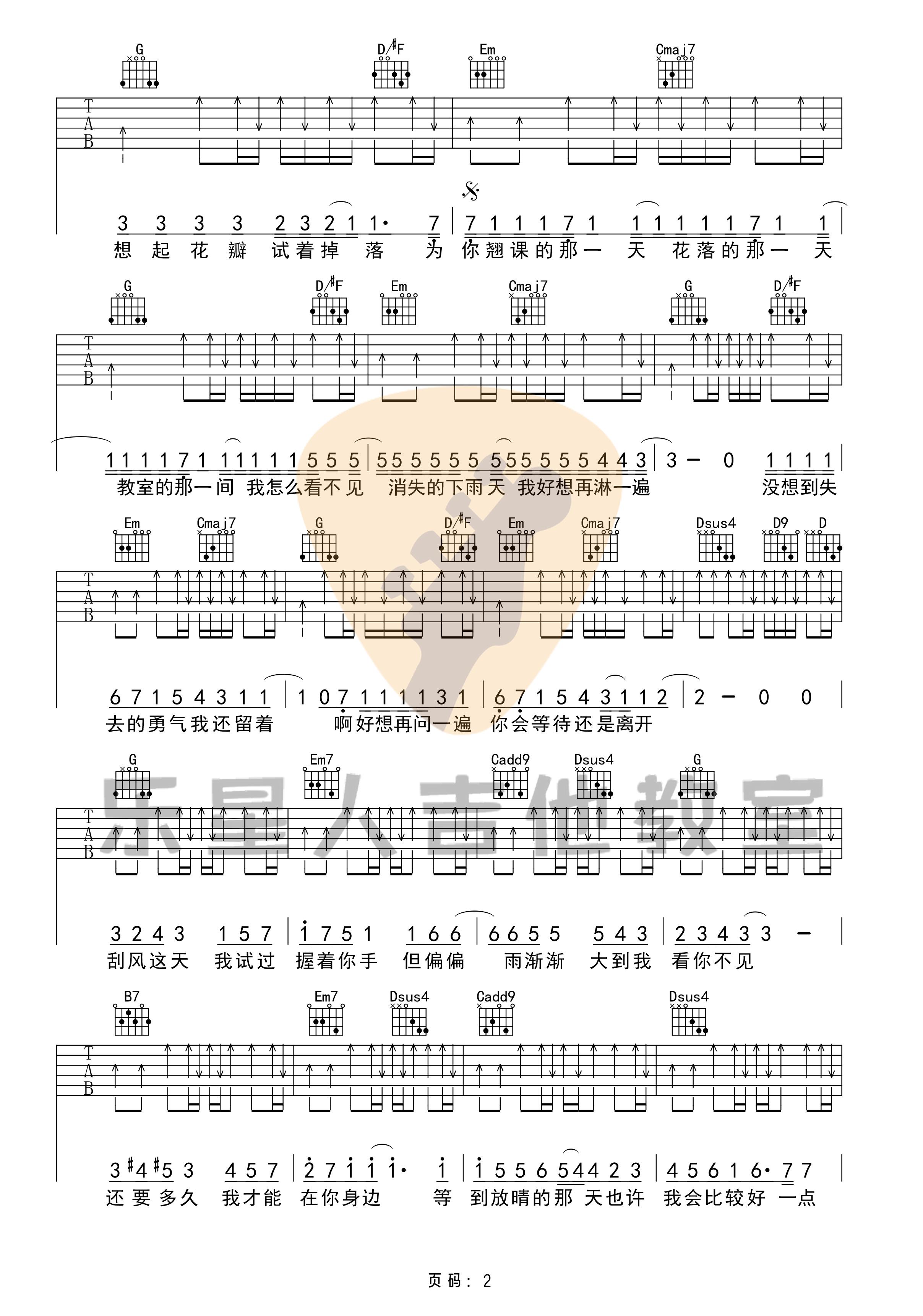 吉他派-《晴天》吉他谱-2