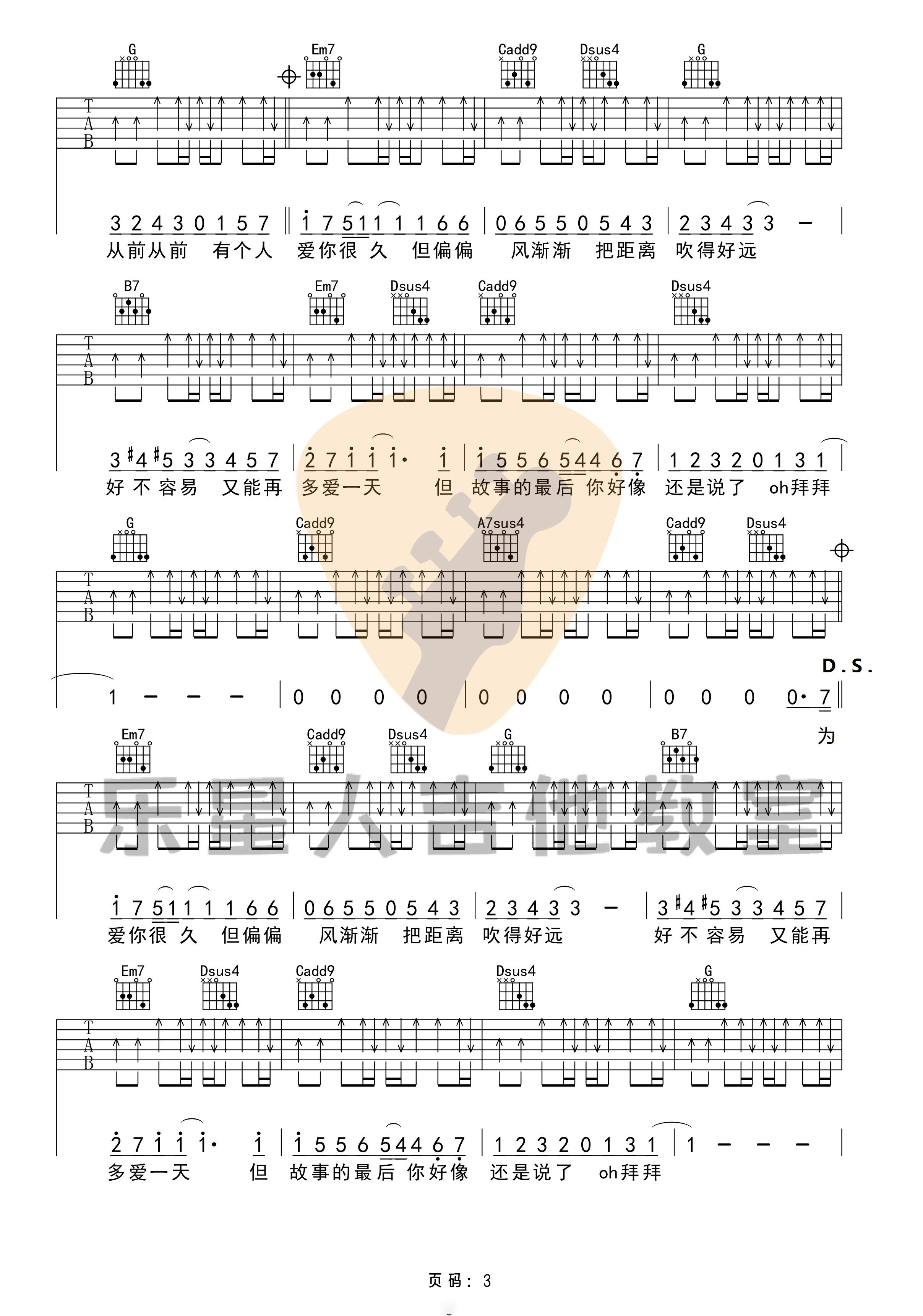 吉他派-《晴天》吉他谱-3