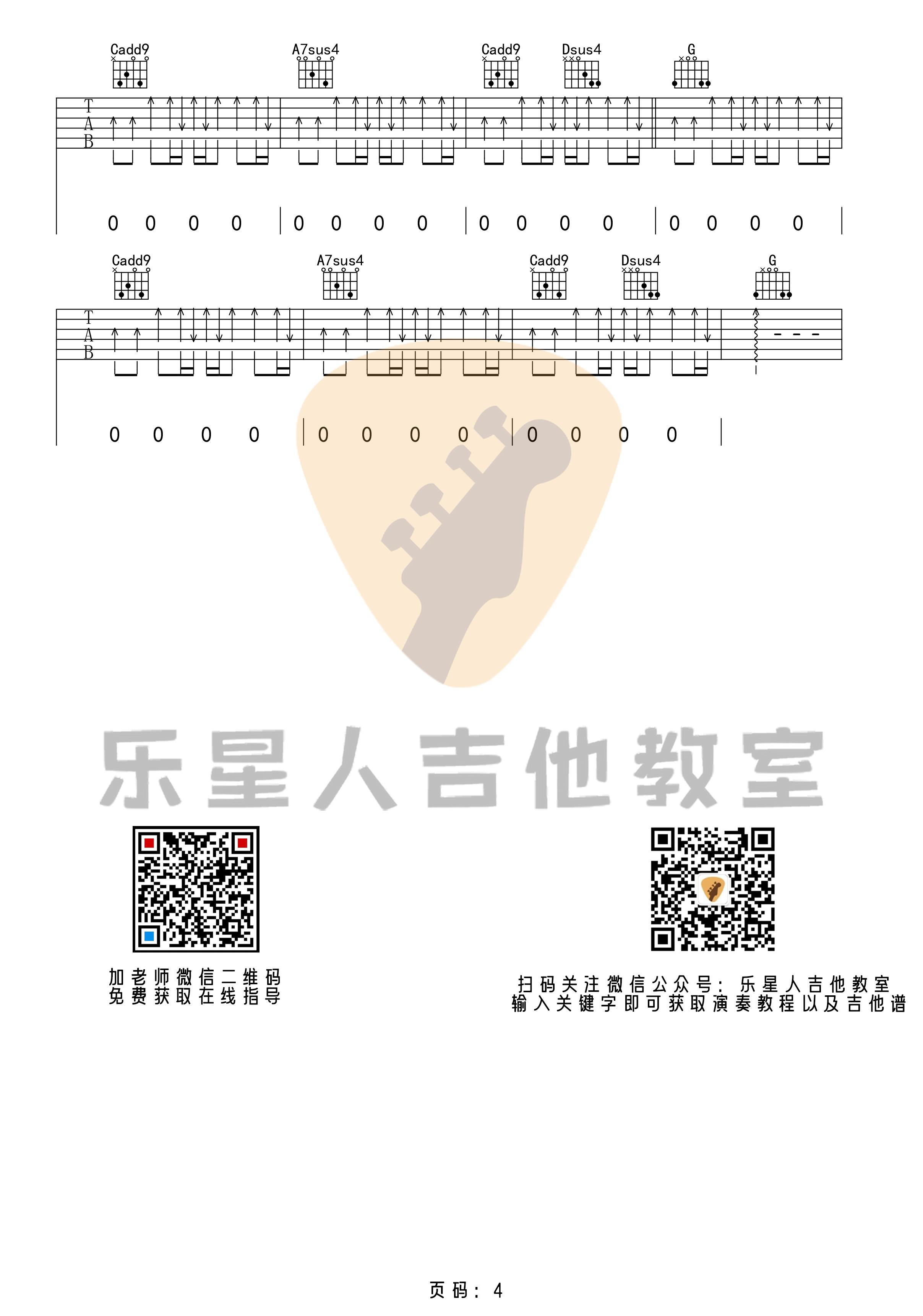 吉他派-《晴天》吉他谱-4