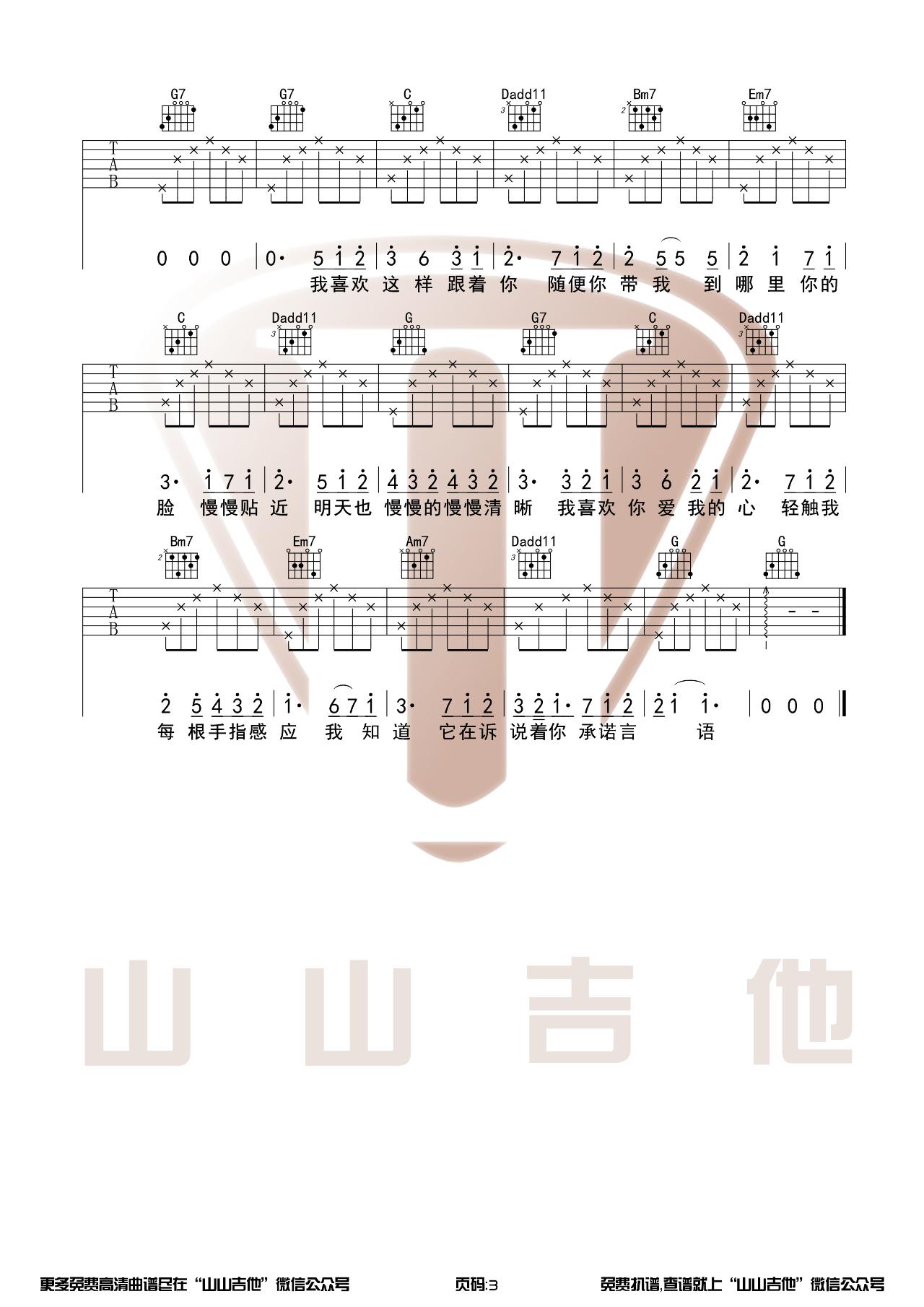 吉他派-《喜欢你》吉他谱-3