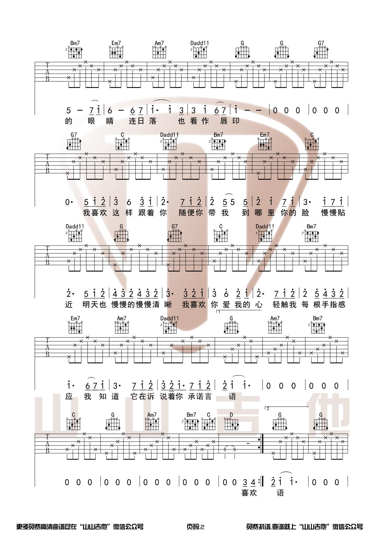 吉他派-《喜欢你》吉他谱-2
