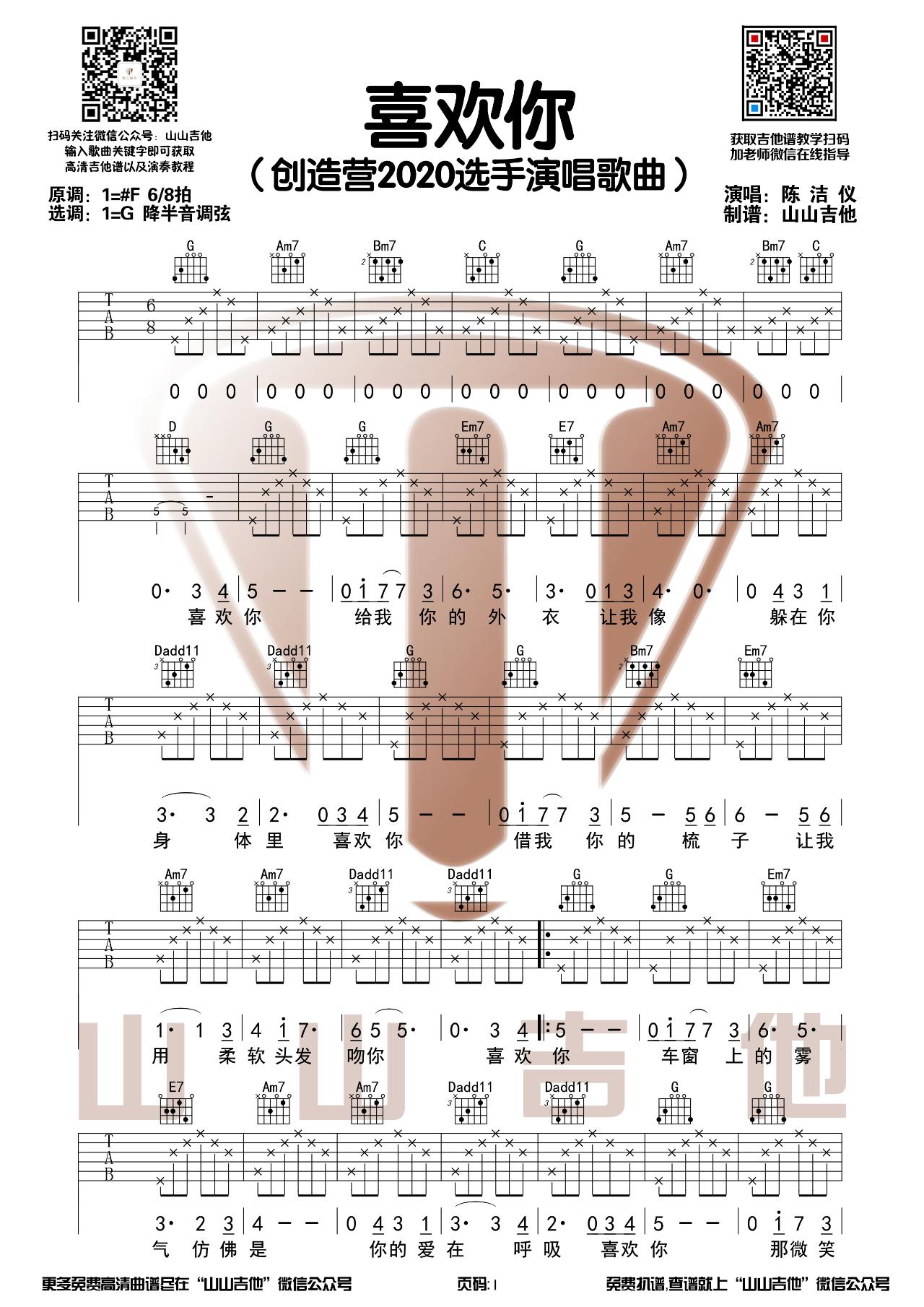 吉他派-《喜欢你》吉他谱-1