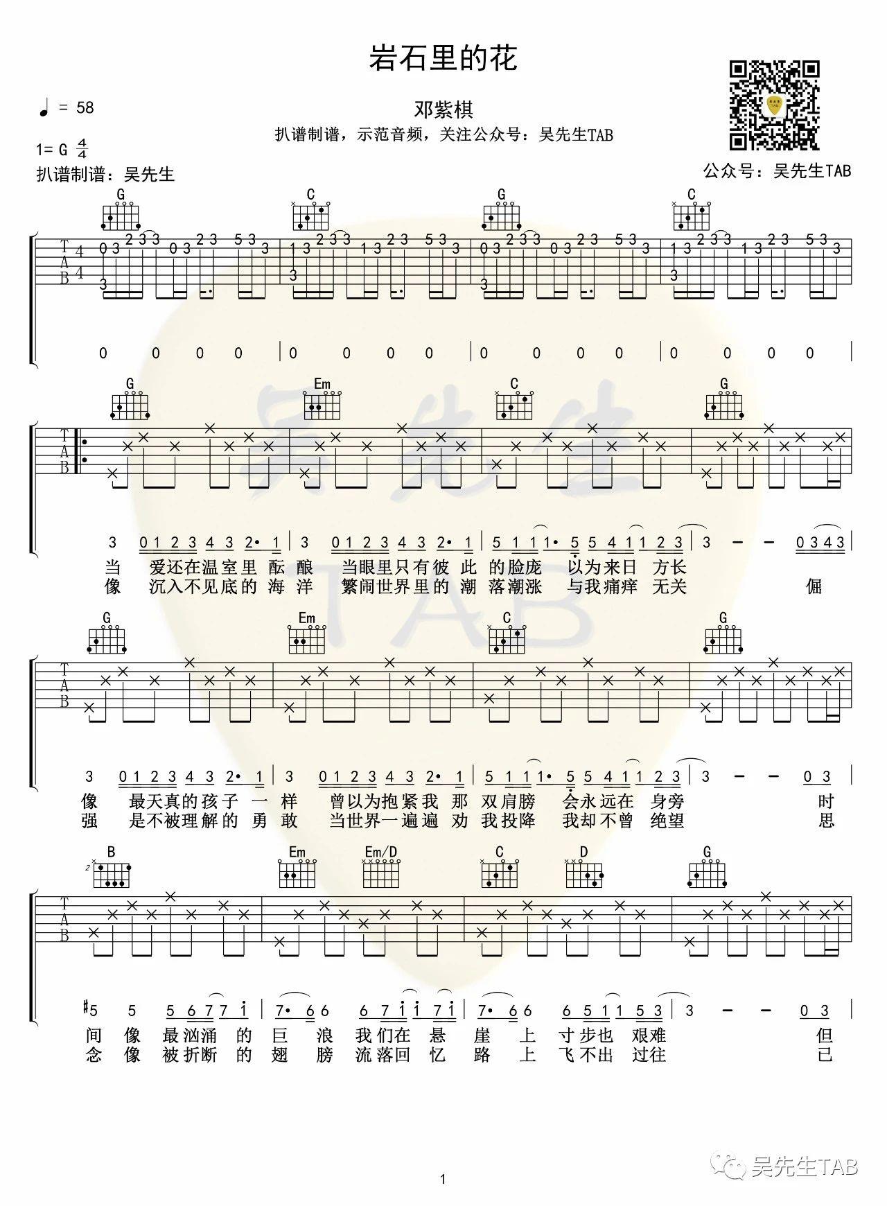 吉他派《岩石里的花》吉他谱-1