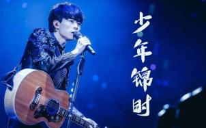 《少年锦时》吉他谱_吉他弹唱视频教程_C调版