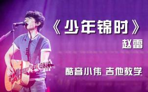 赵雷《少年锦时》吉他谱_C调中级版/初级版_酷音小伟