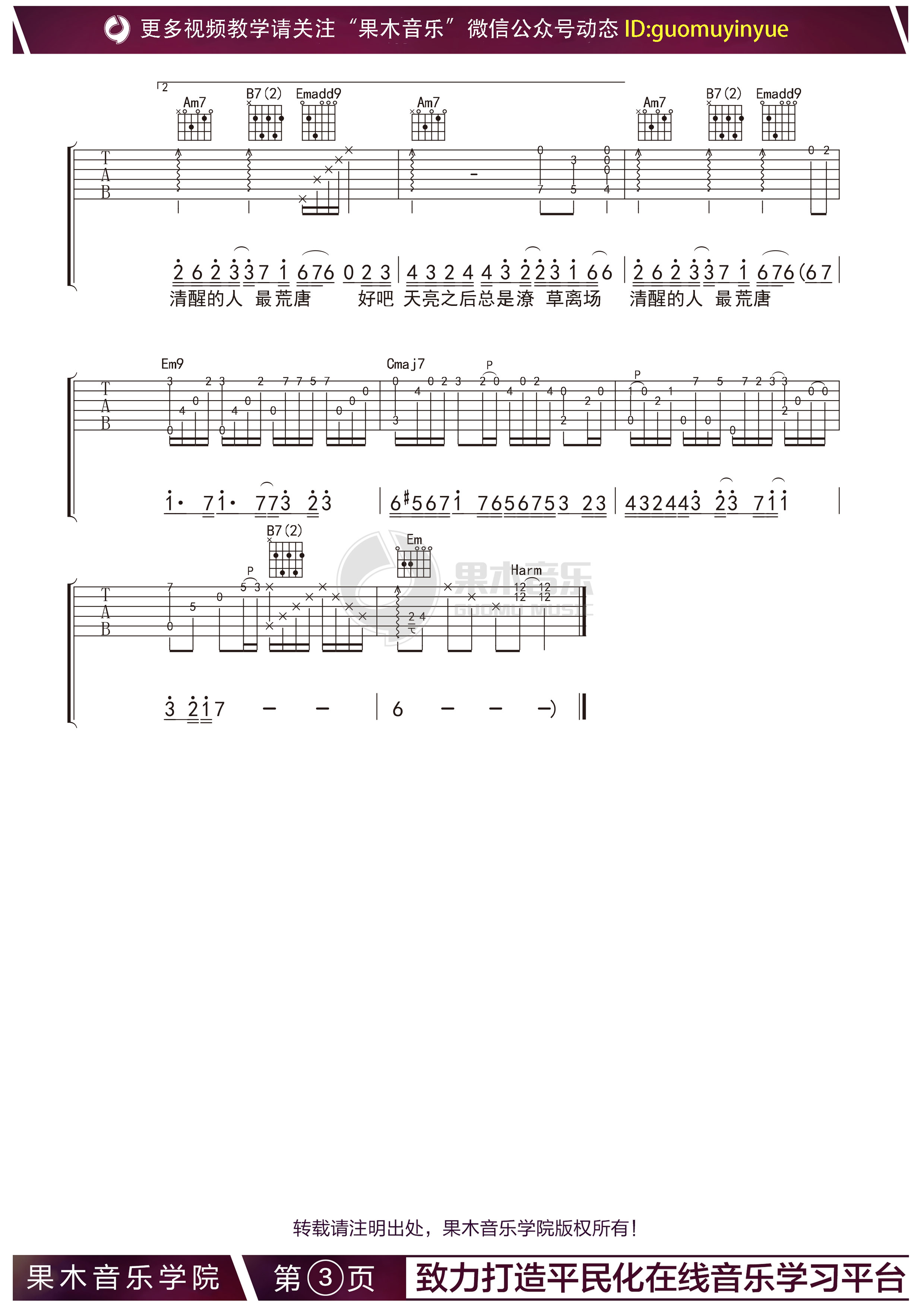 吉他派《消愁》吉他谱-3