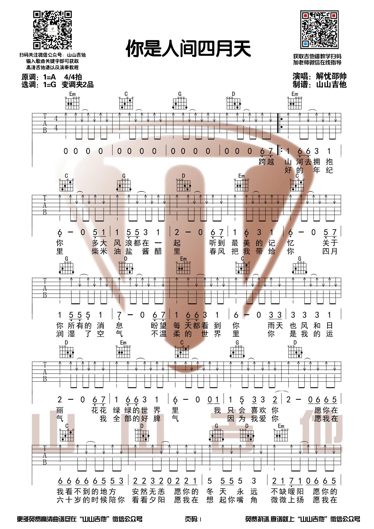 吉他派《你是人间四月天》吉他谱-1
