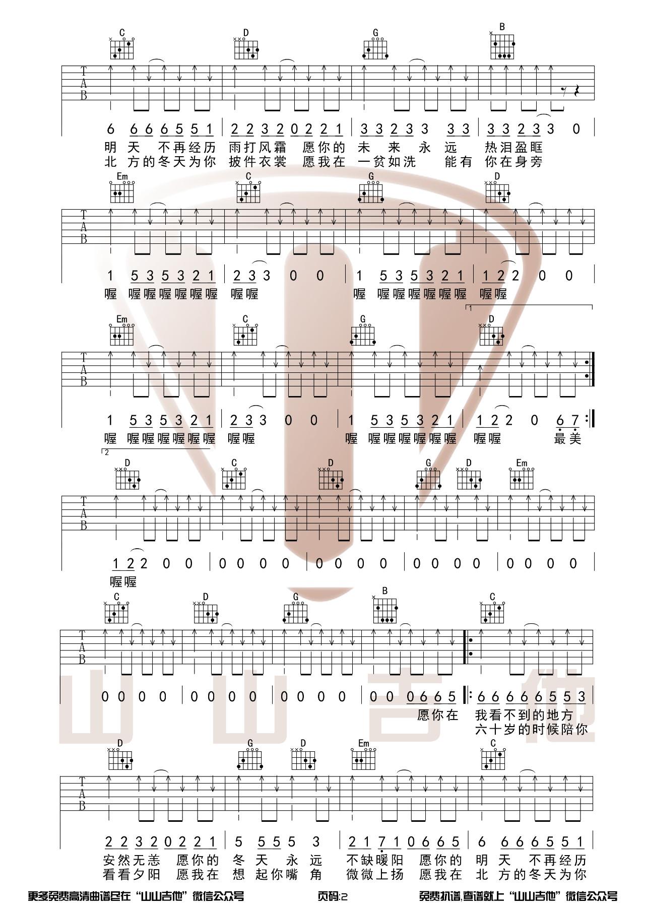 吉他派《你是人间四月天》吉他谱-2