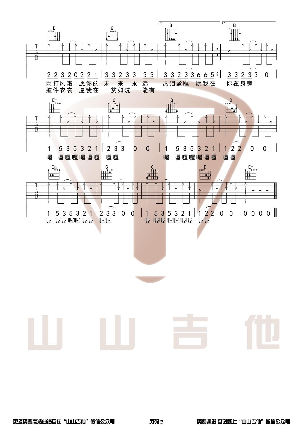 吉他派《你是人间四月天》吉他谱-3