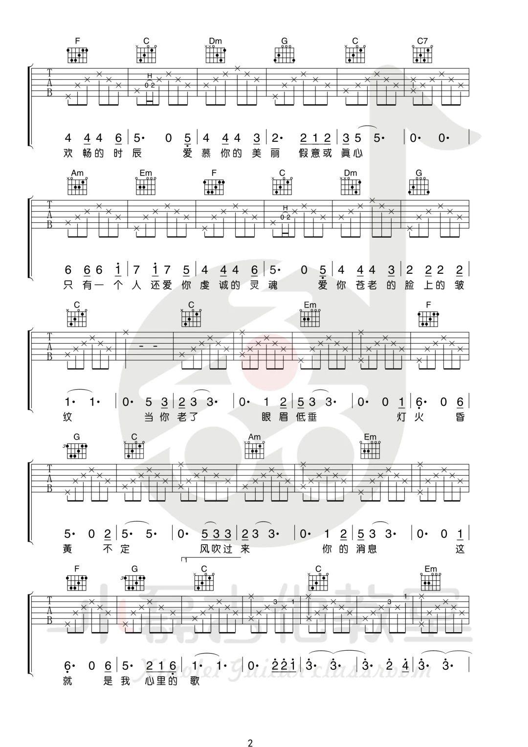 吉他派《当你老了》吉他谱-2