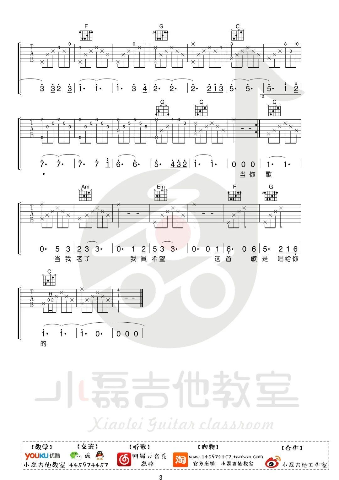 吉他派《当你老了》吉他谱-3