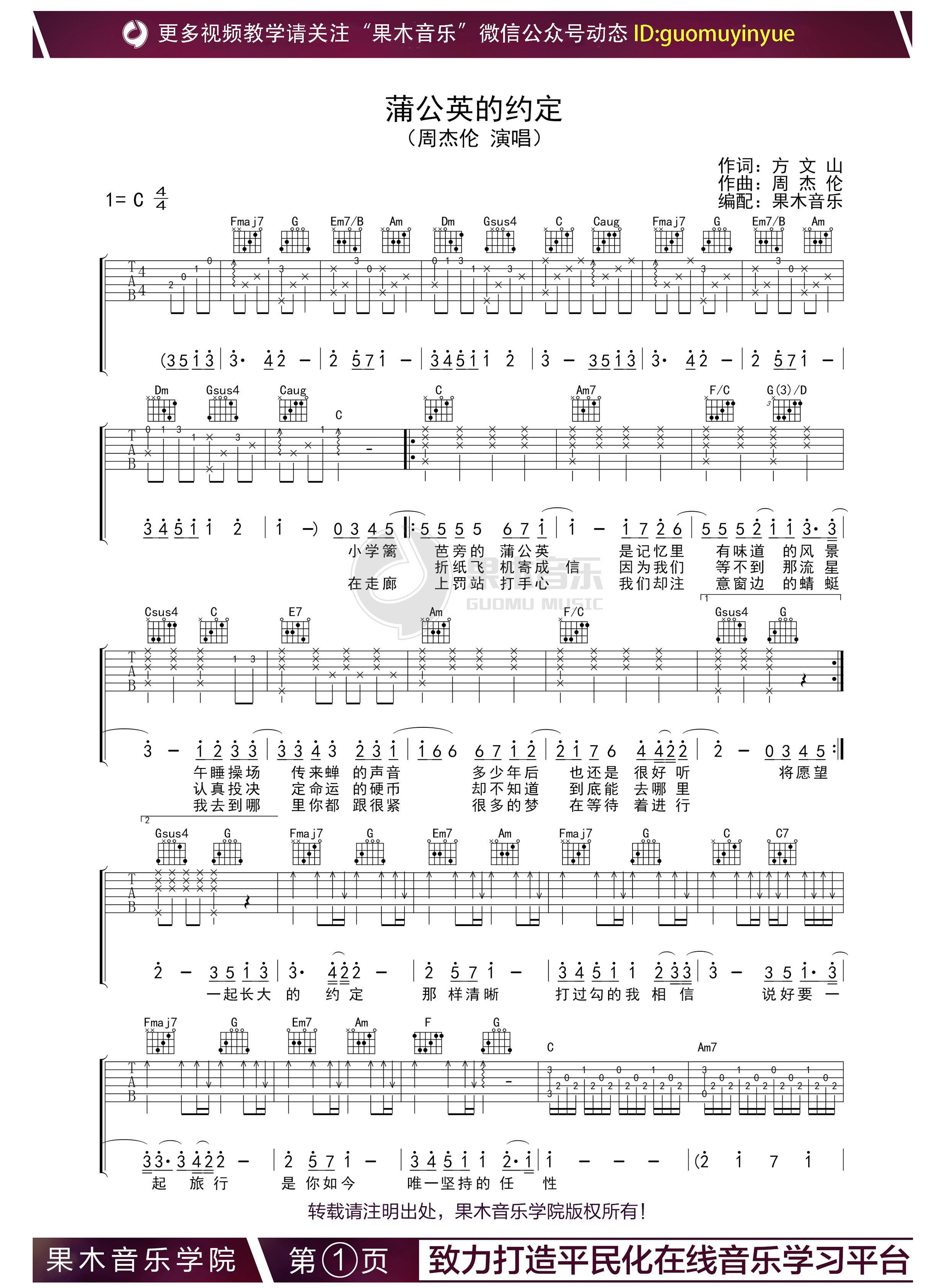 吉他派果木音乐《蒲公英的约定》吉他谱-1