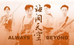 Beyond《海阔天空》吉他谱_吉他弹唱视频教学_C调版_酷音小伟