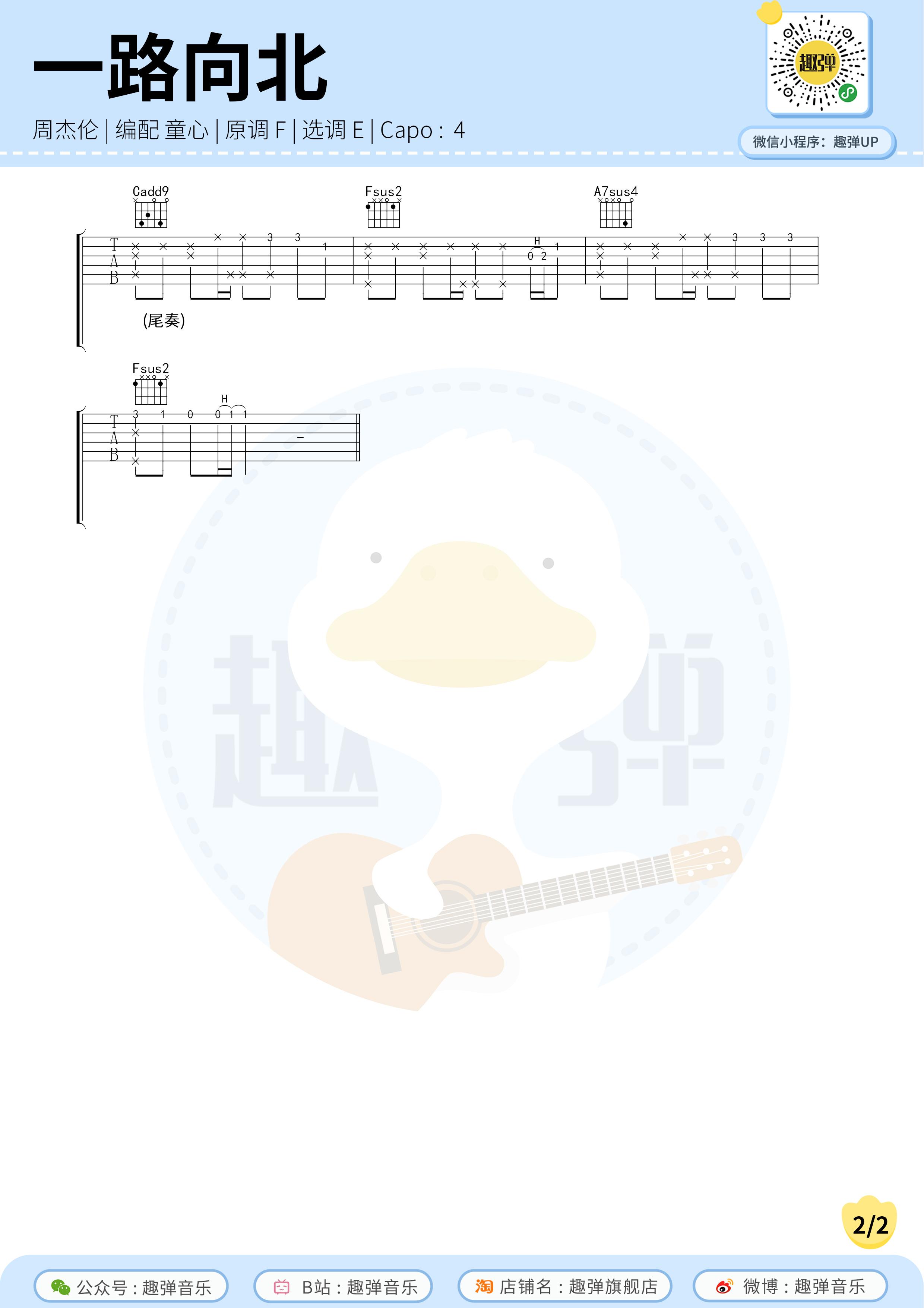 吉他派《一路向北》吉他谱-2