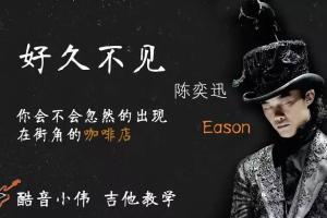 陈奕迅《好久不见》吉他谱_吉他弹唱视频演示教程_酷音小伟