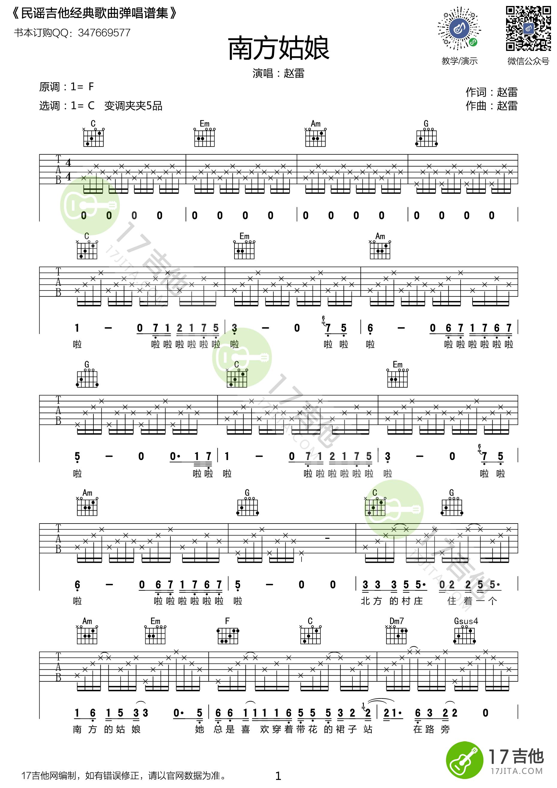 吉他派南方姑娘吉他谱-1