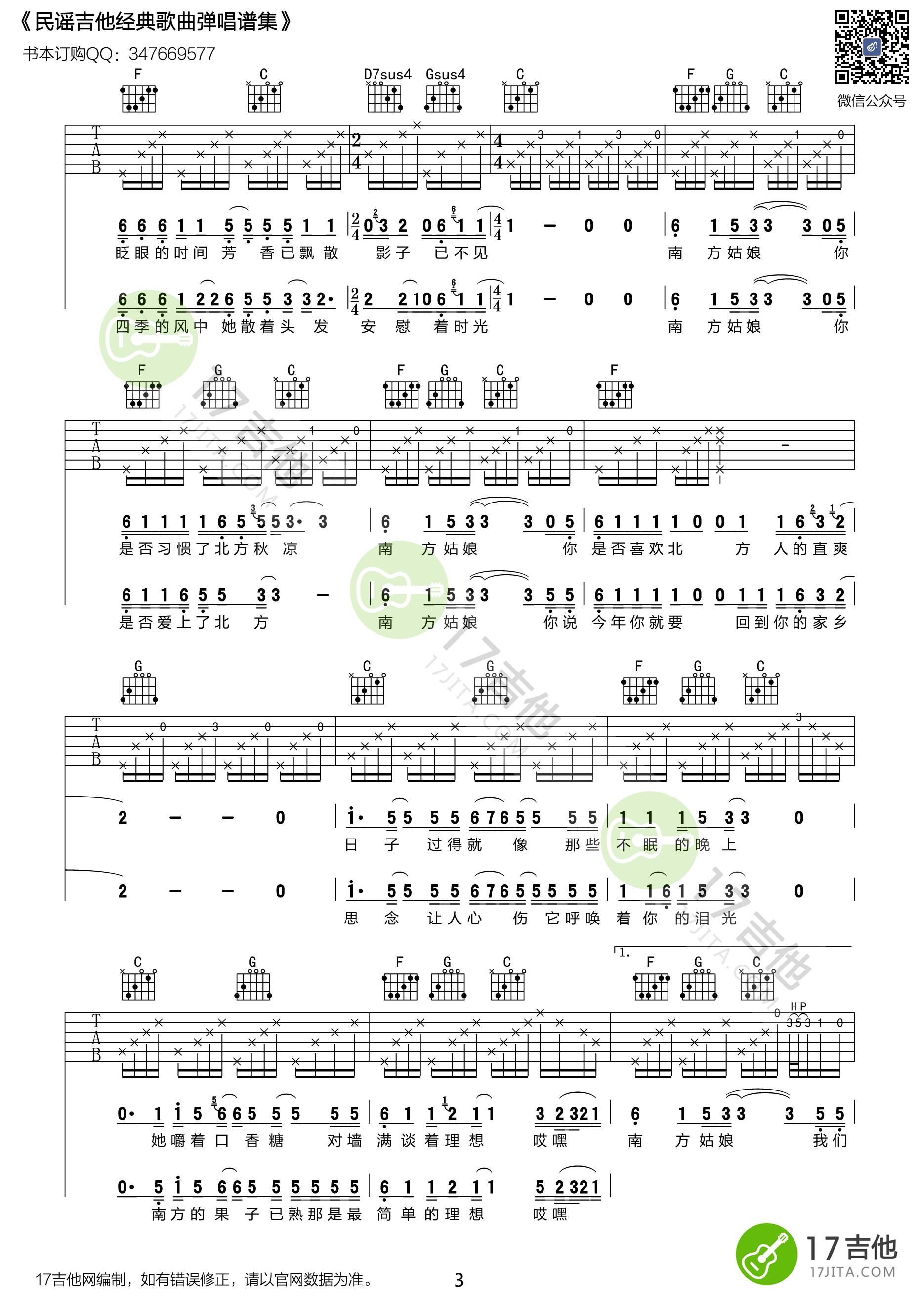 吉他派南方姑娘吉他谱-3
