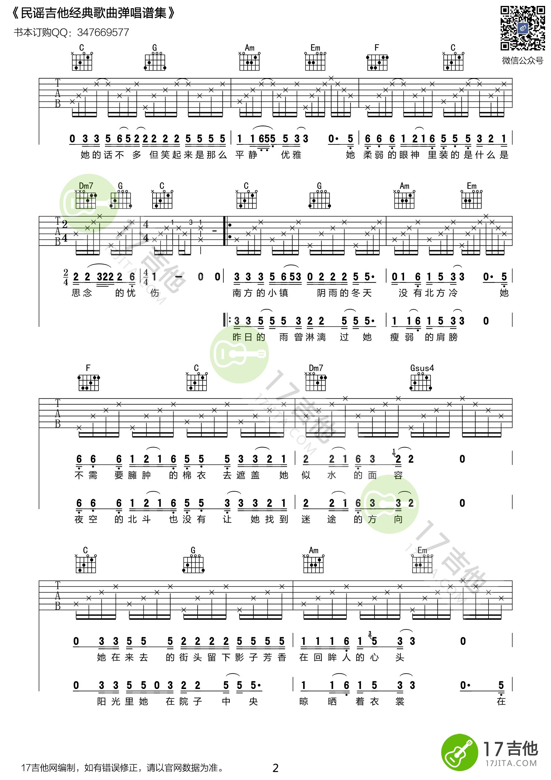 吉他派南方姑娘吉他谱-2