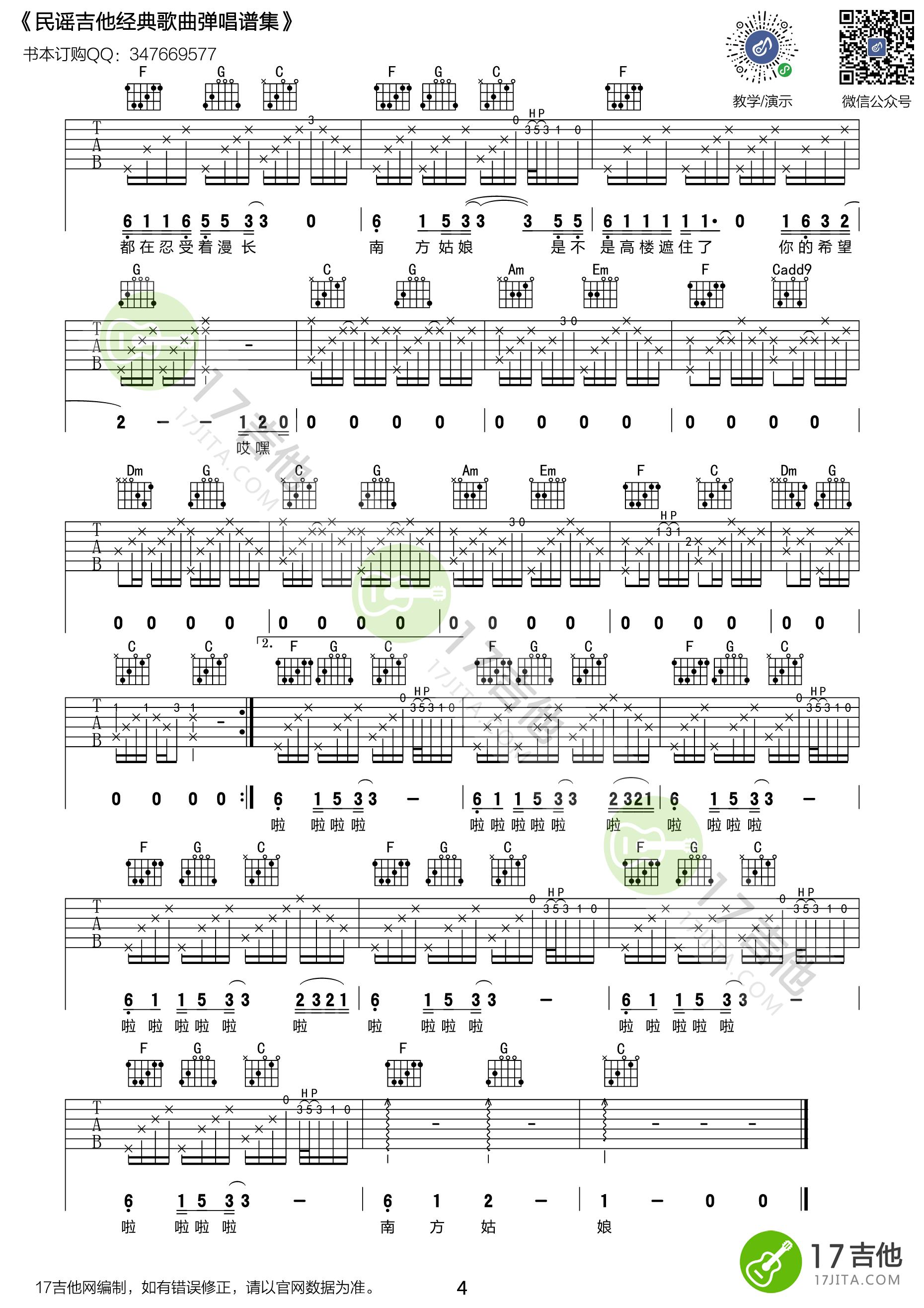 吉他派南方姑娘吉他谱-4