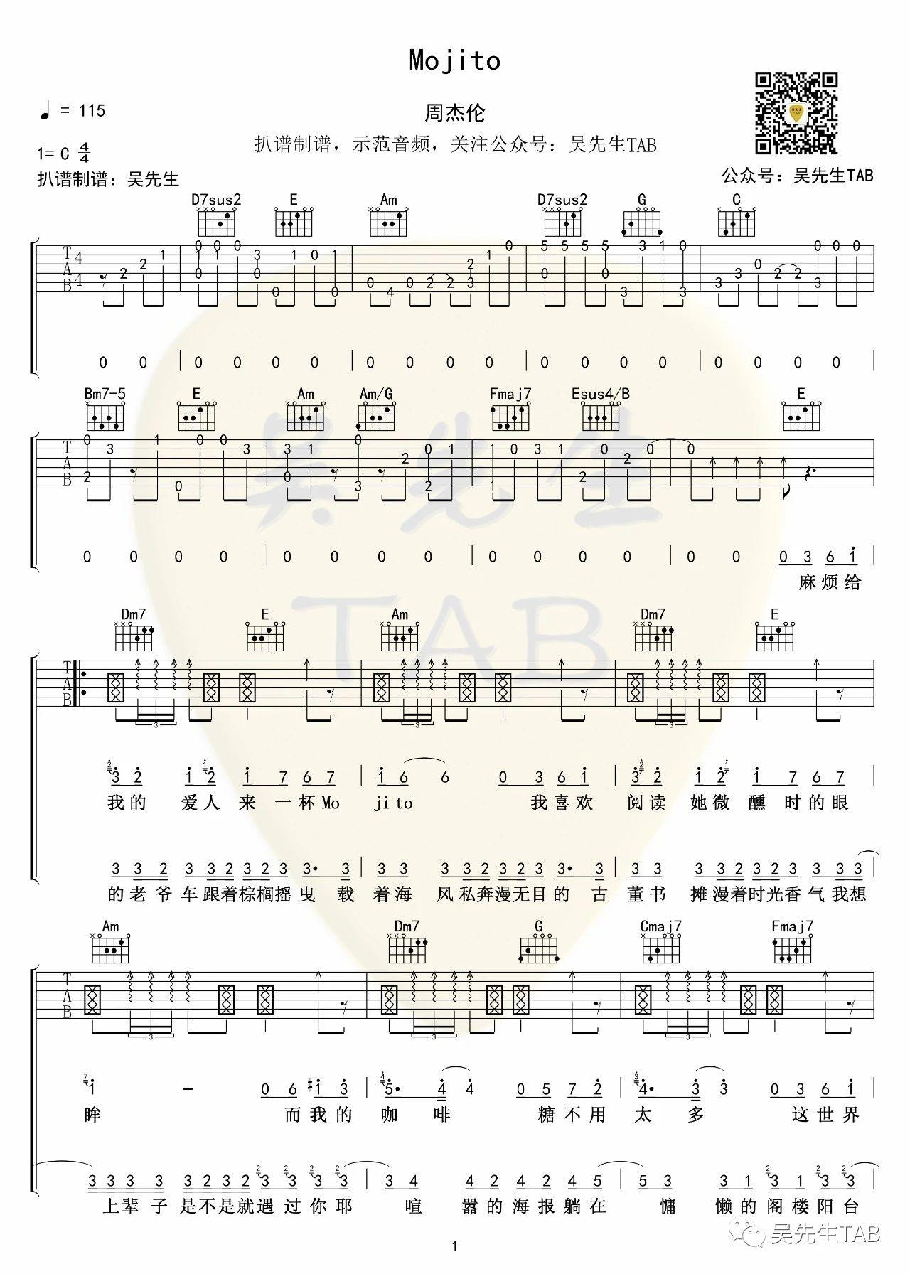 吉他派Mojito吉他谱-1