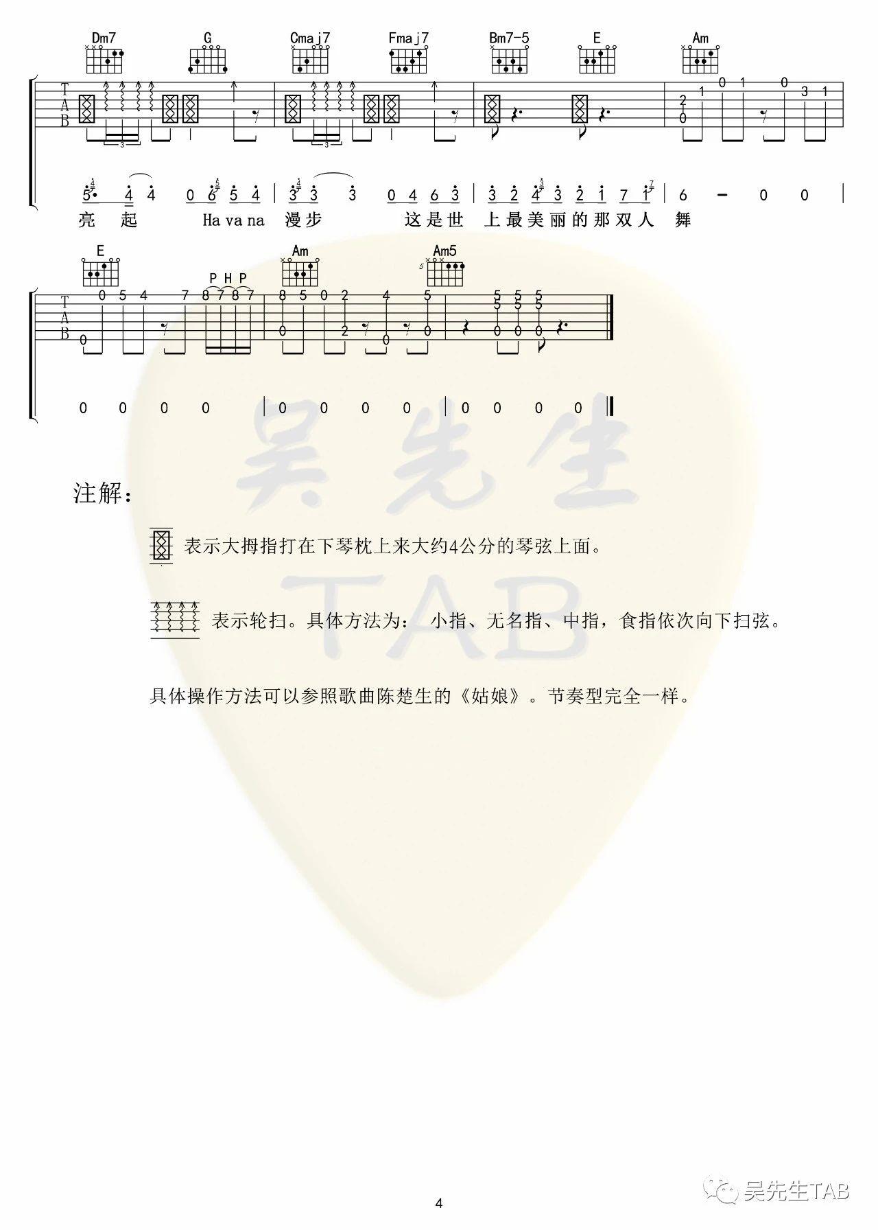 吉他派Mojito吉他谱-4