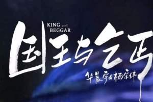 《国王与乞丐》吉他谱_华晨宇/杨宗纬_G调版图片六线谱